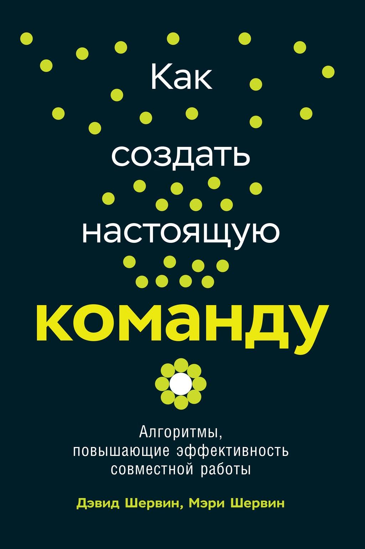 Обложка книги Как создать настоящую команду