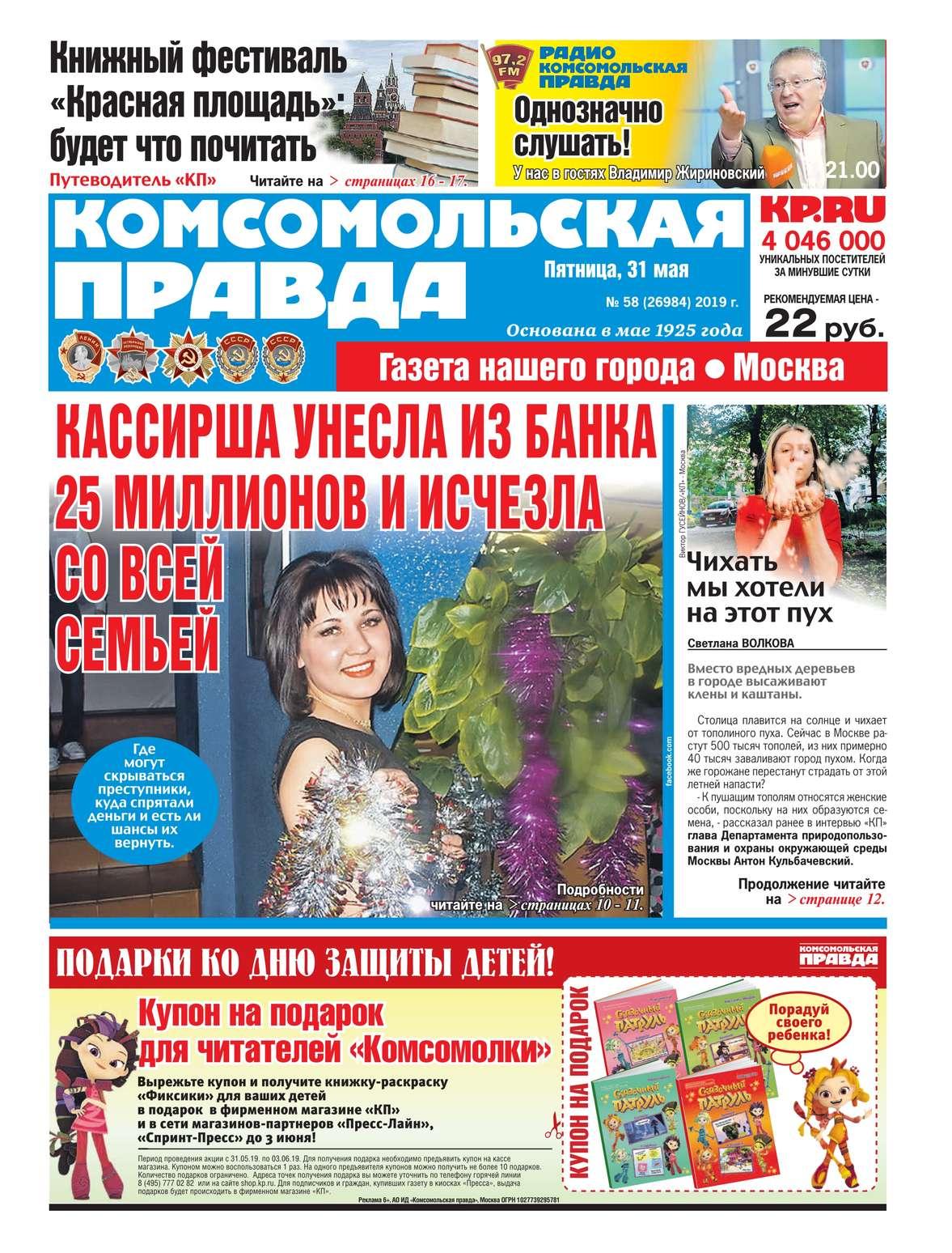 Комсомольская Правда. Москва 58-2019