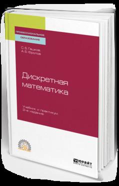 Дискретная математика 2-е изд., испр. и доп