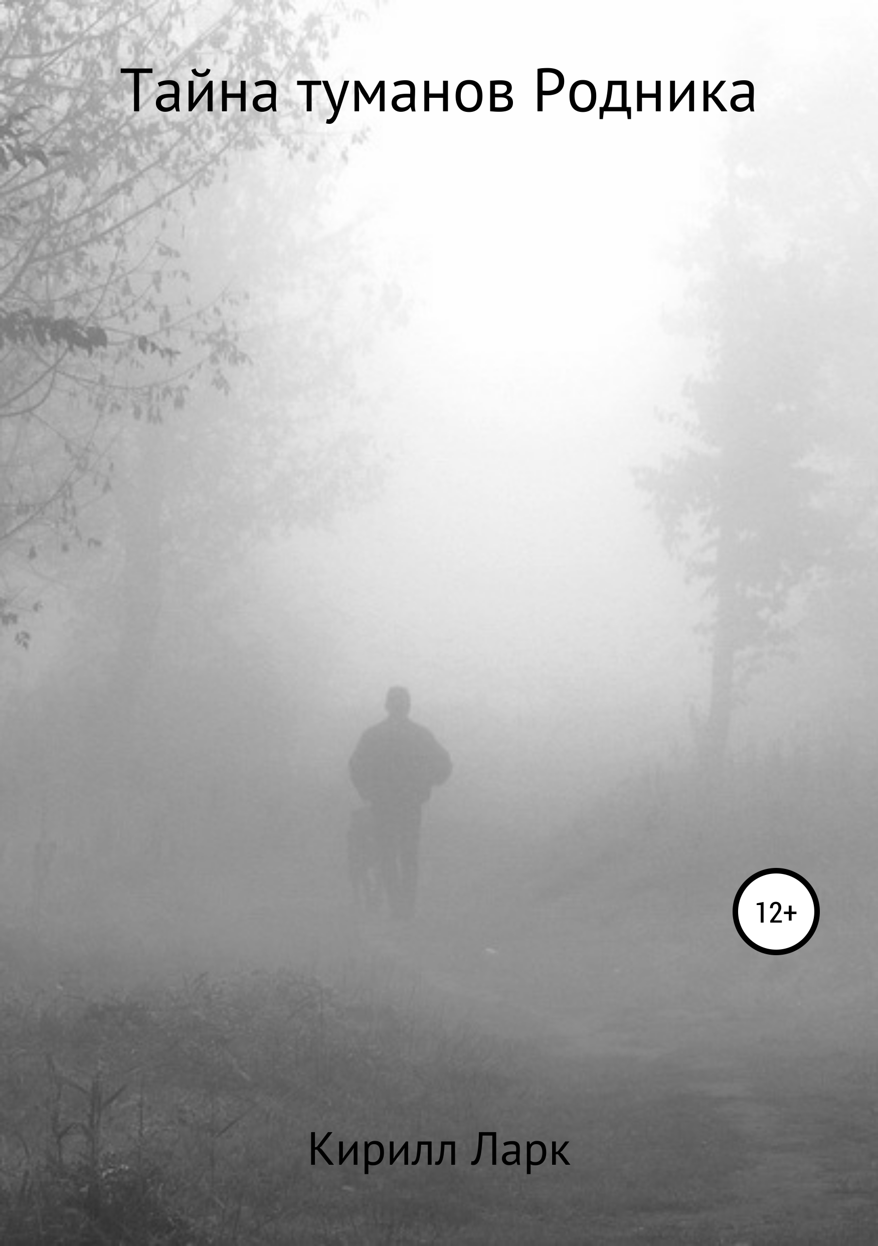 Кирилл Павлавич Ларк Тайна Туманов Родника татьяна белоусова ротштеин королевский туман