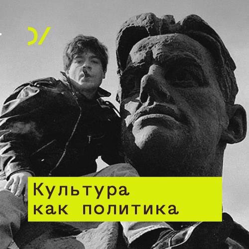 Юрий Сапрыкин Несоветская культура: от «Ленина-гриба» до казаков