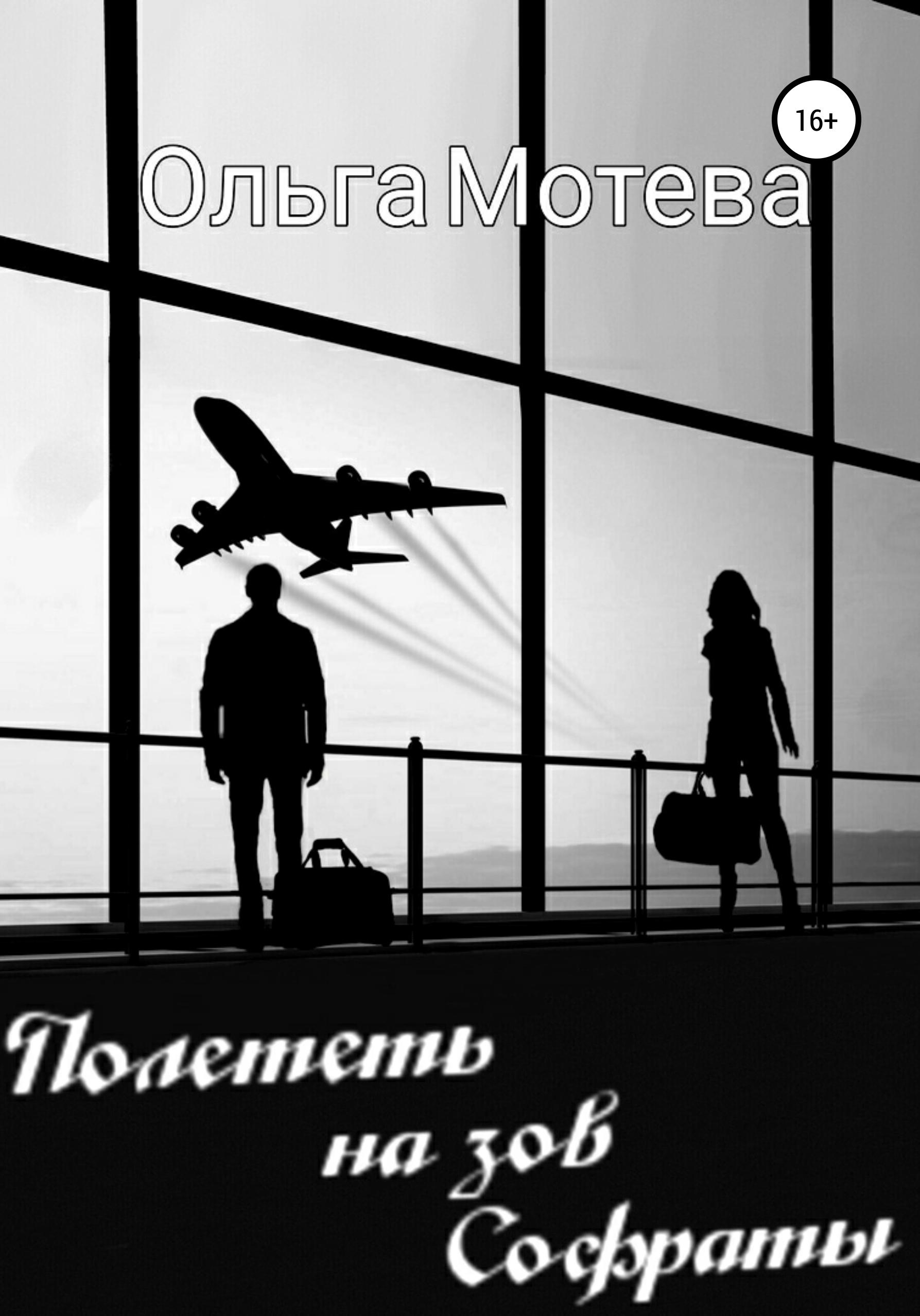 Ольга Сергеевна Мотева Полететь на зов Софраты цены онлайн