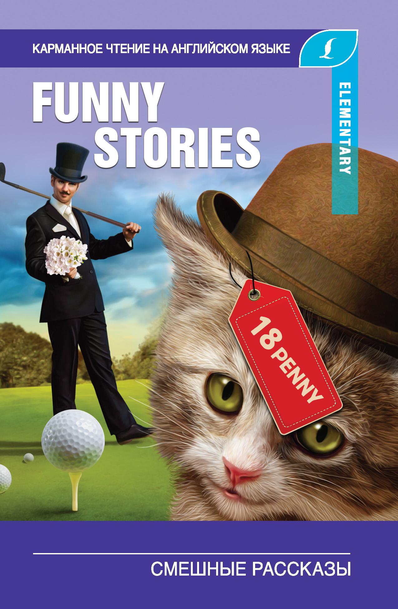 Смешные рассказы / The Funny Stories