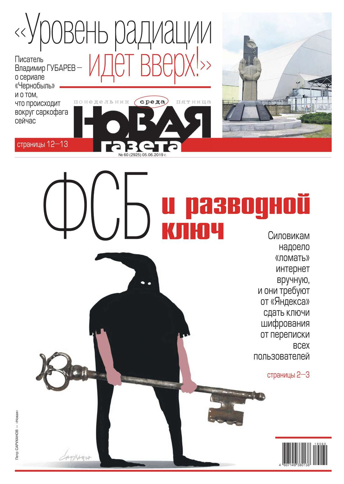 Новая Газета 60-2019