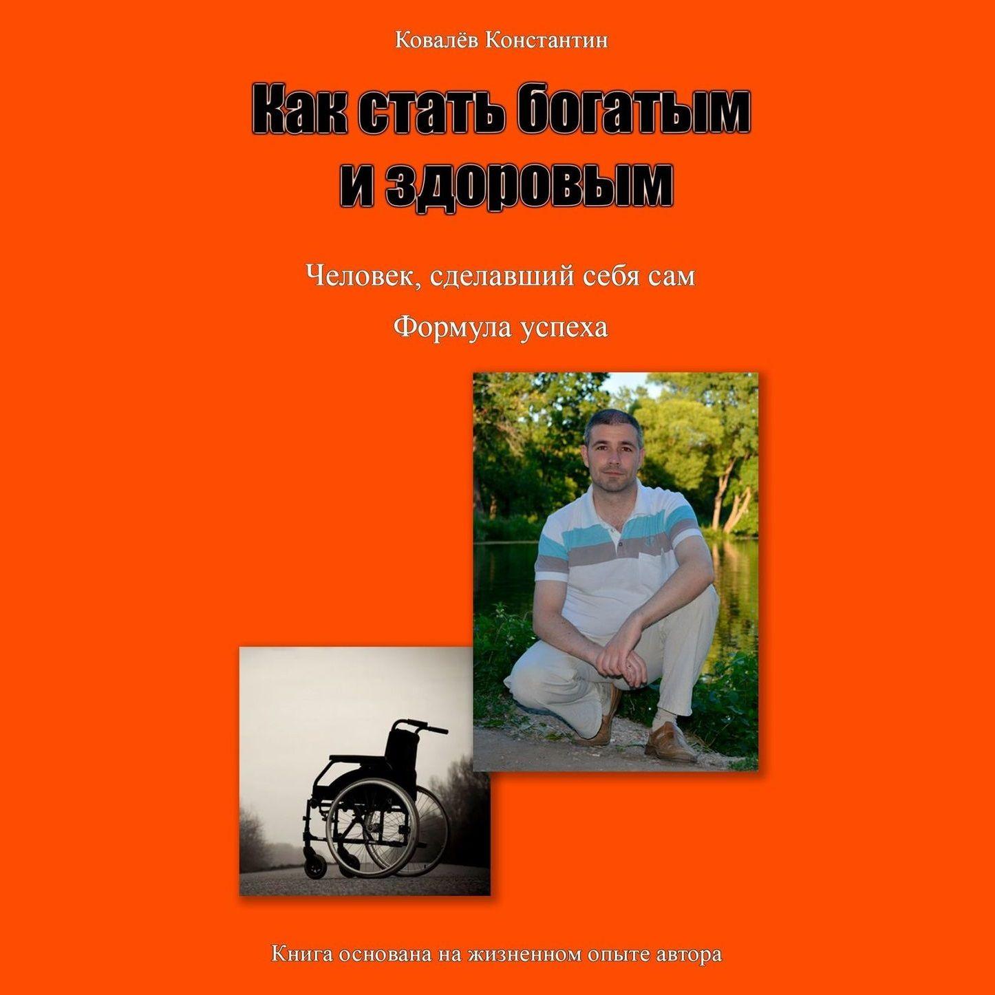 Константин Михайлович Ковалев Как стать богатым и здоровым