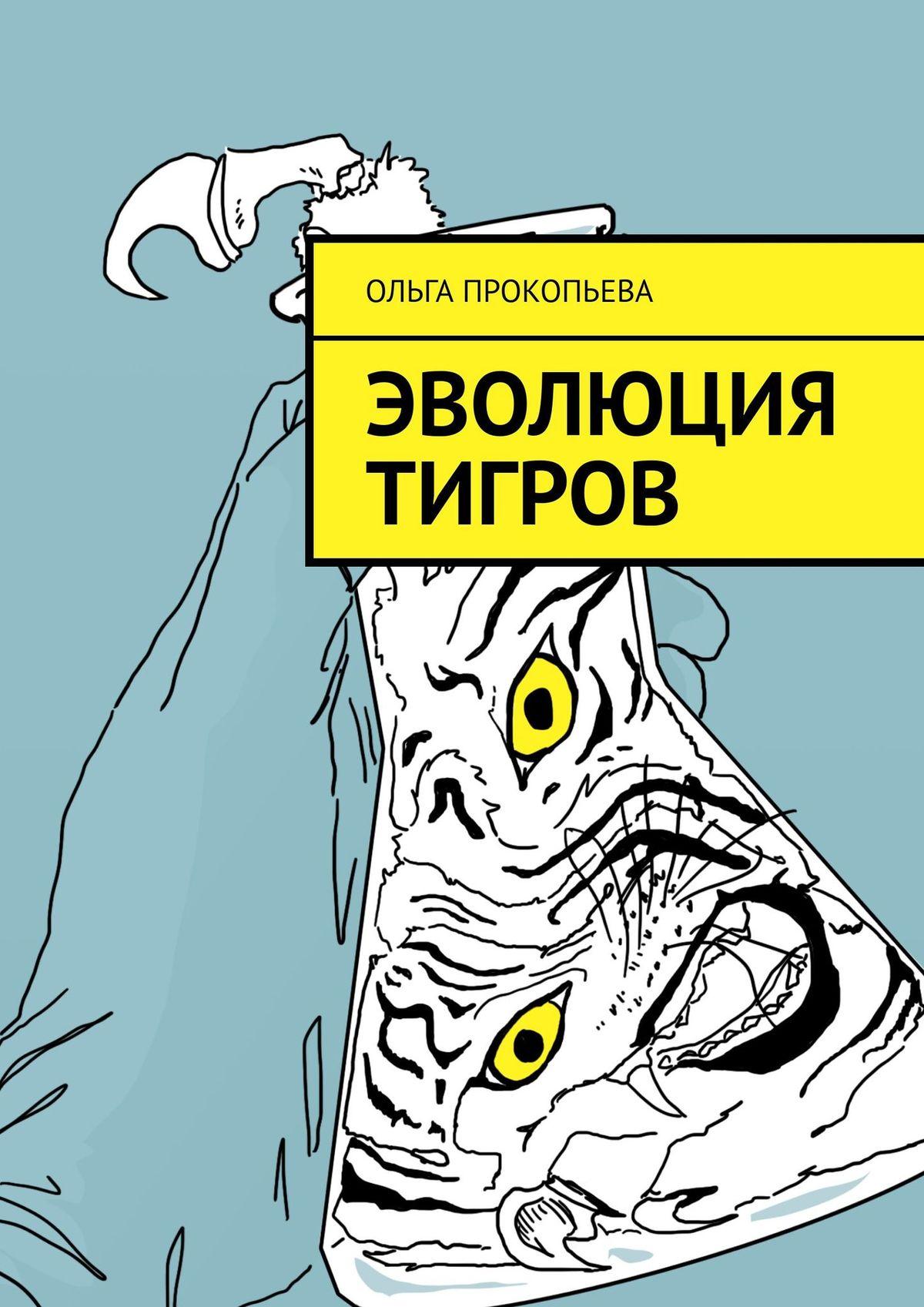 Ольга Прокопьева Эволюция тигров беспокойство путешествие в себя