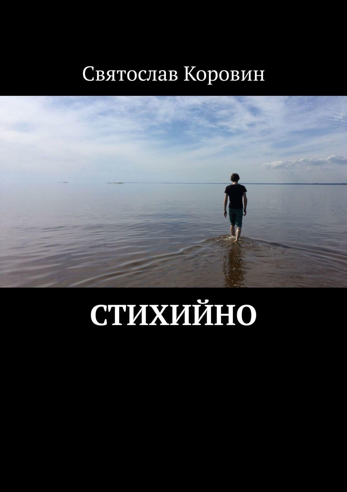 Святослав Коровин Стихийно баянов мия ли кирим кто курит тот поймет 2