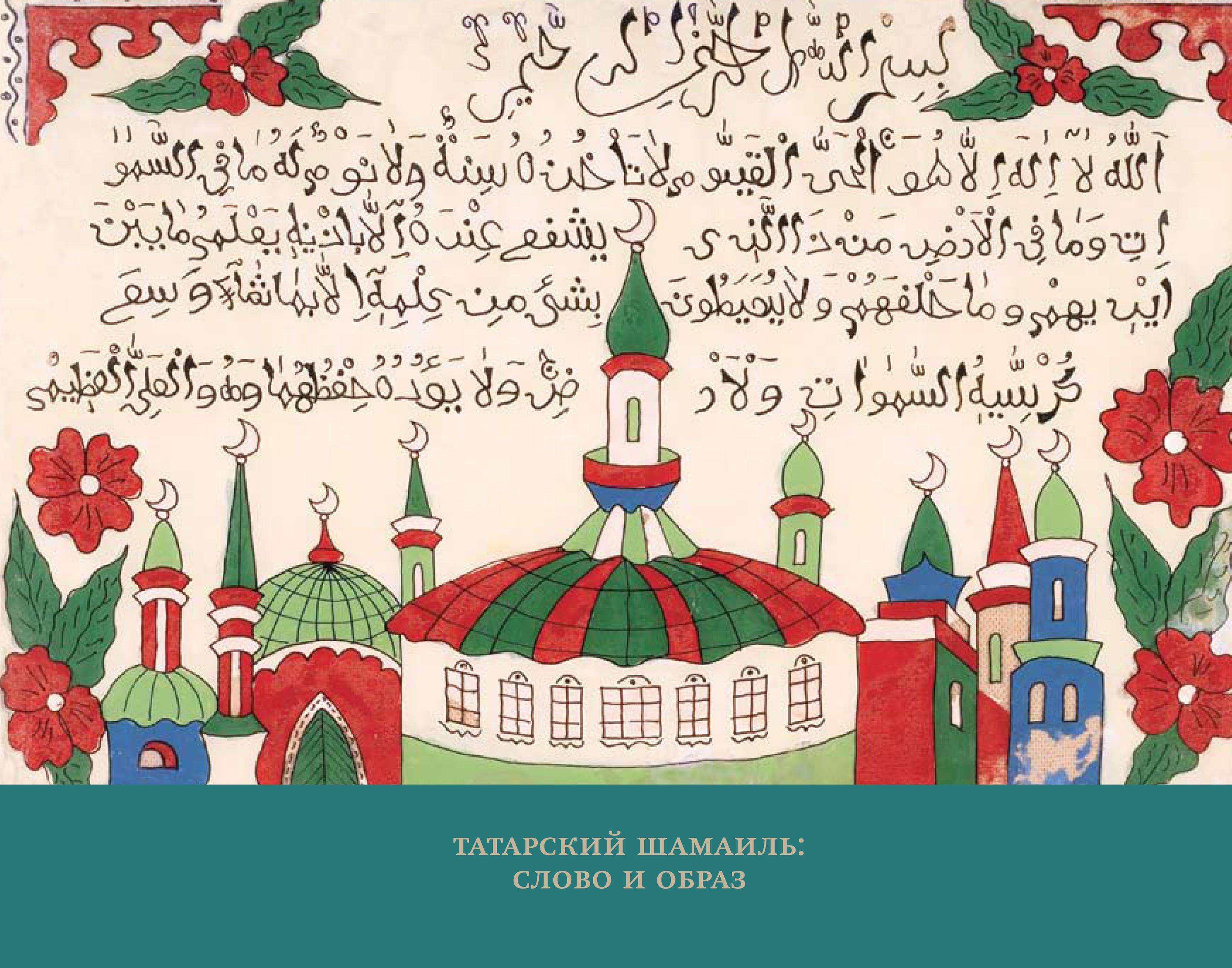 Отсутствует Татарский шамаиль: слово и образ