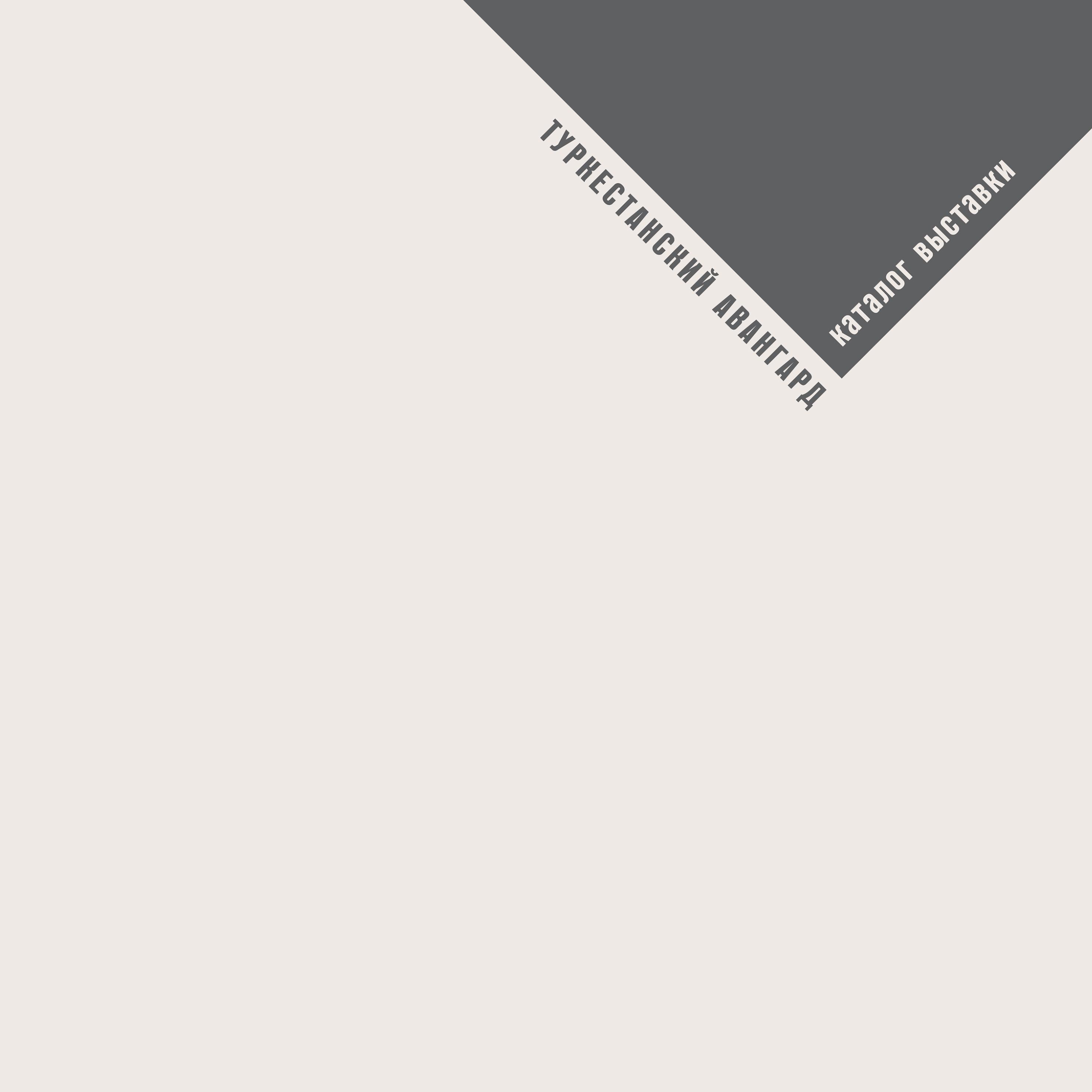 Отсутствует Туркменистанский авангард. Каталог выставки