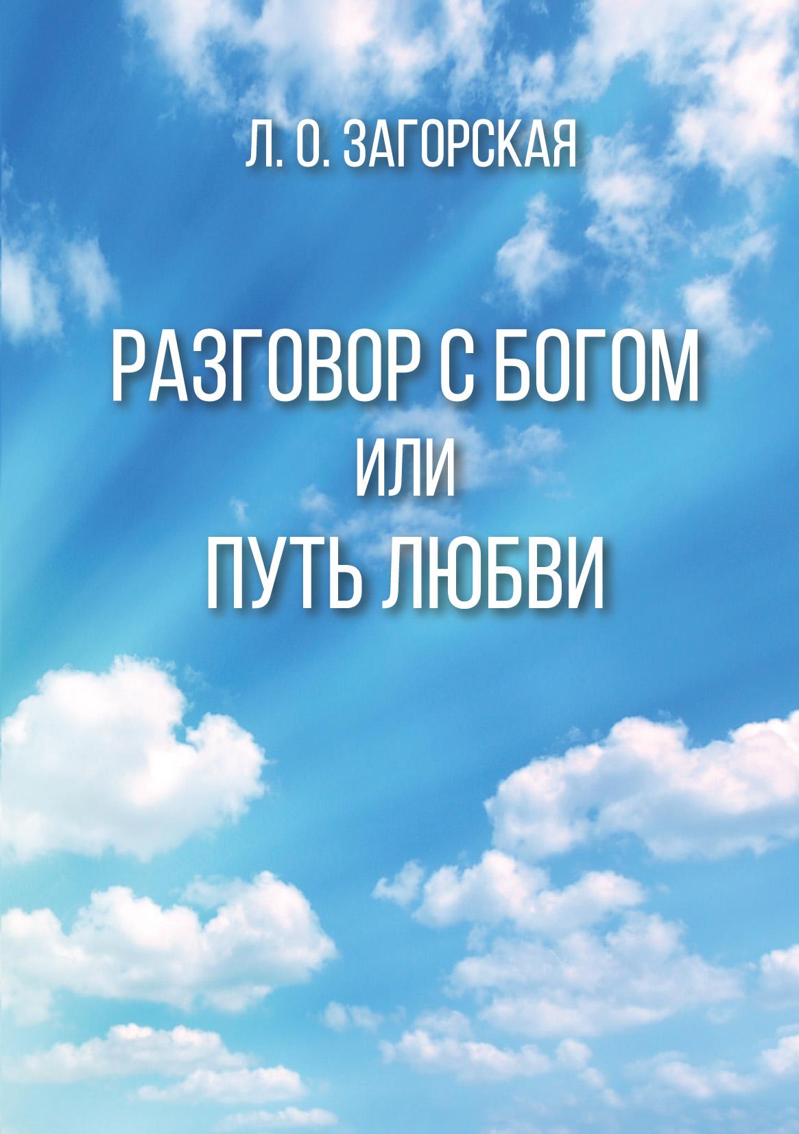 Разговор с Богом, или Путь Любви
