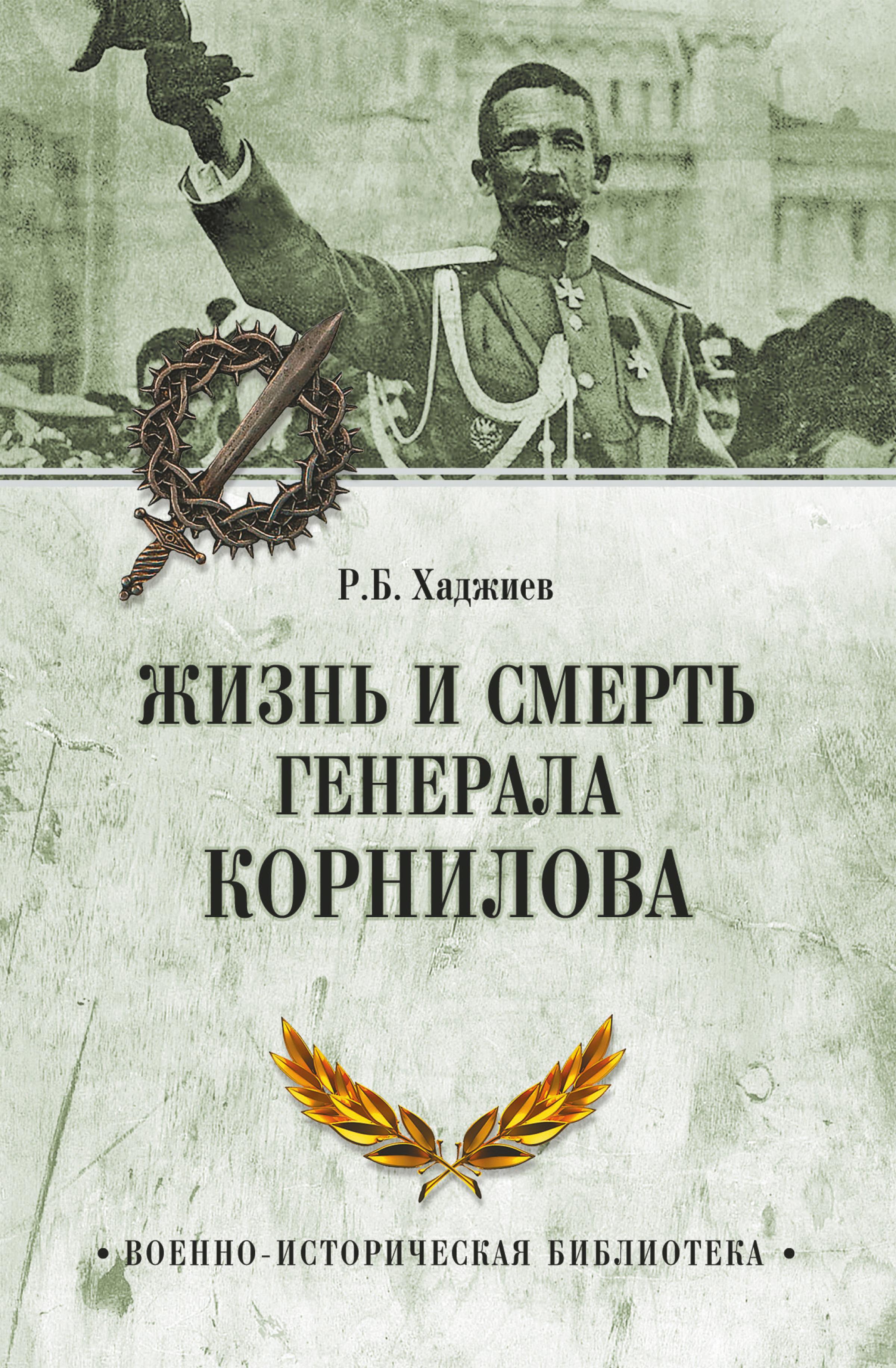 Резак Бек Хан Хаджиев Жизнь и смерть генерала Корнилова цена в Москве и Питере
