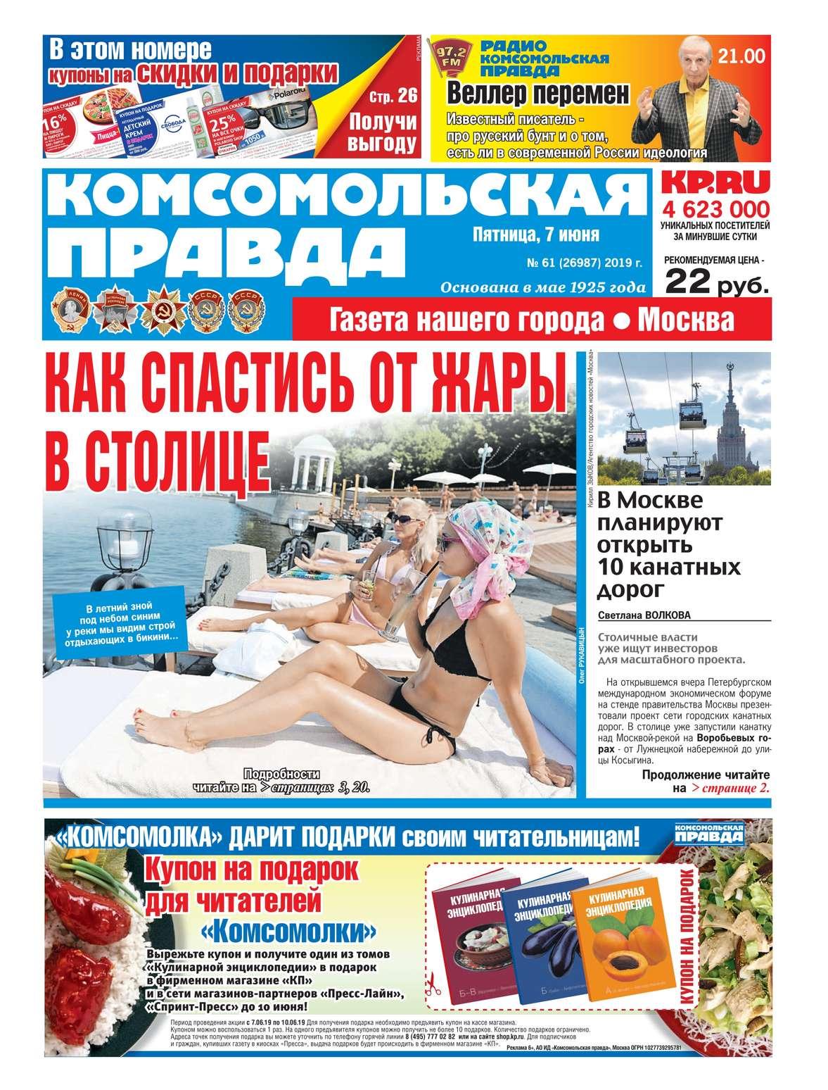 Комсомольская Правда. Москва 61-2019