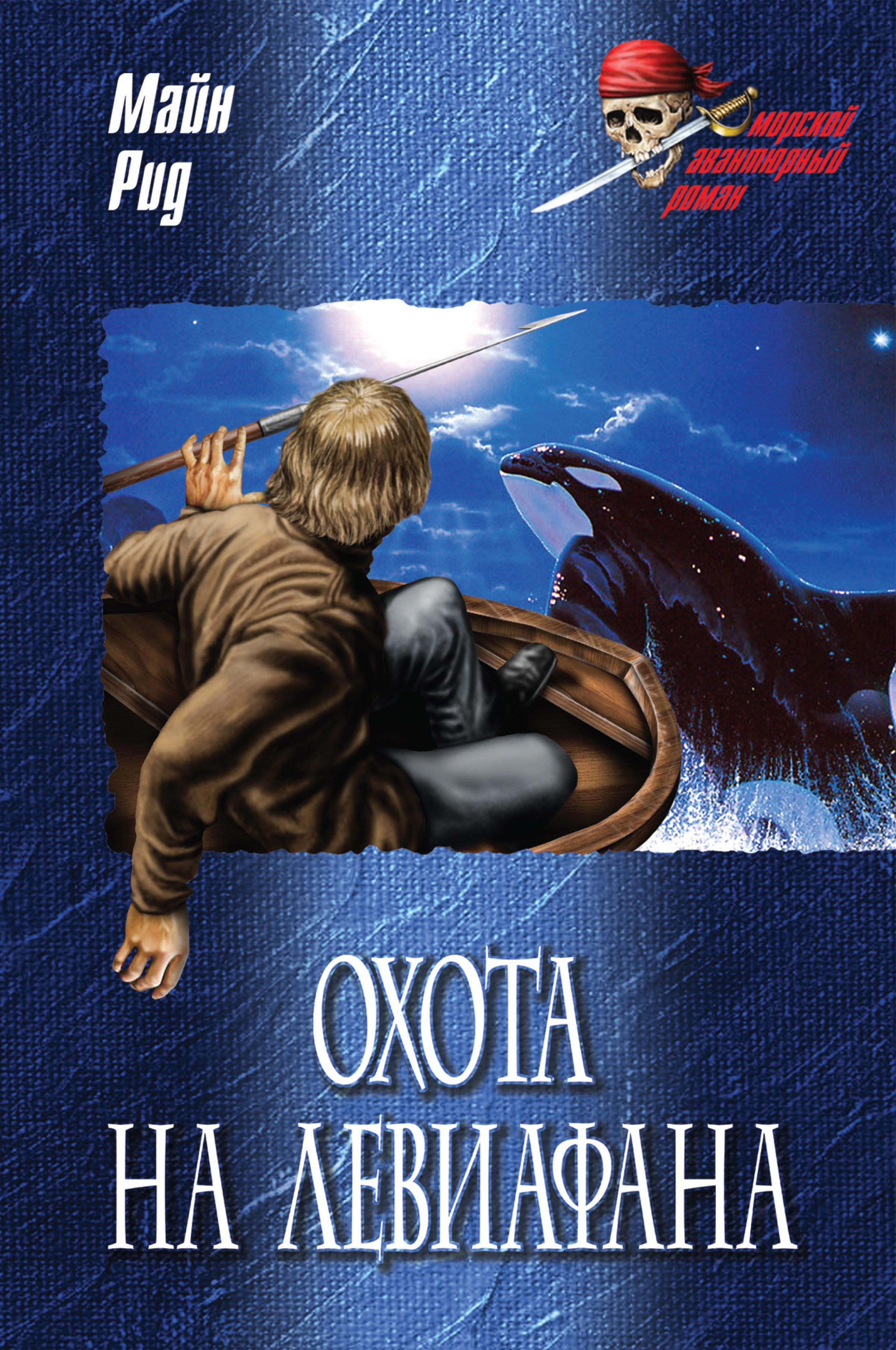 Охота на левиафана; На море