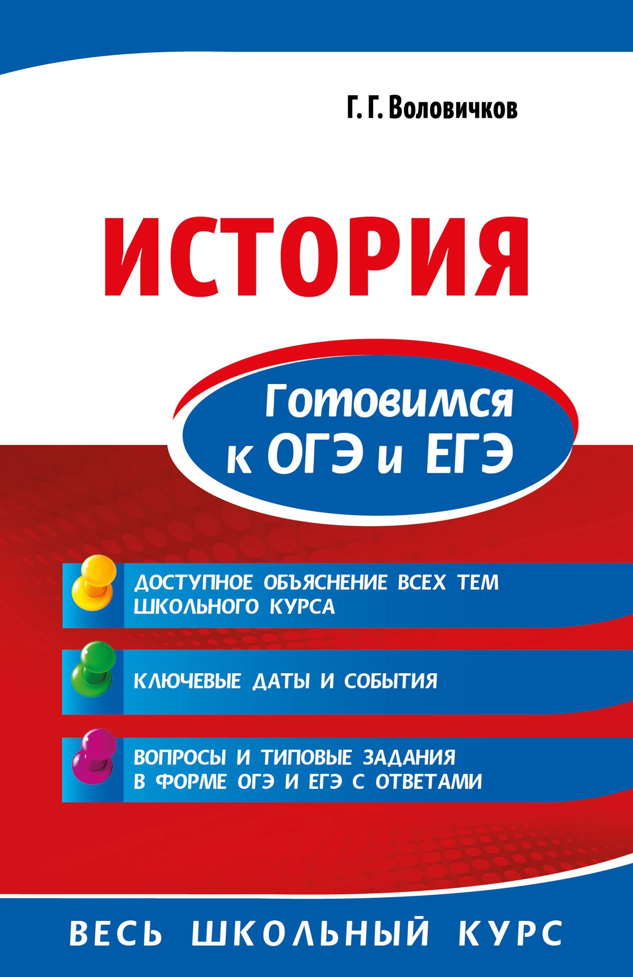цена на Геннадий Воловичков История. Готовимся к ОГЭ и ЕГЭ