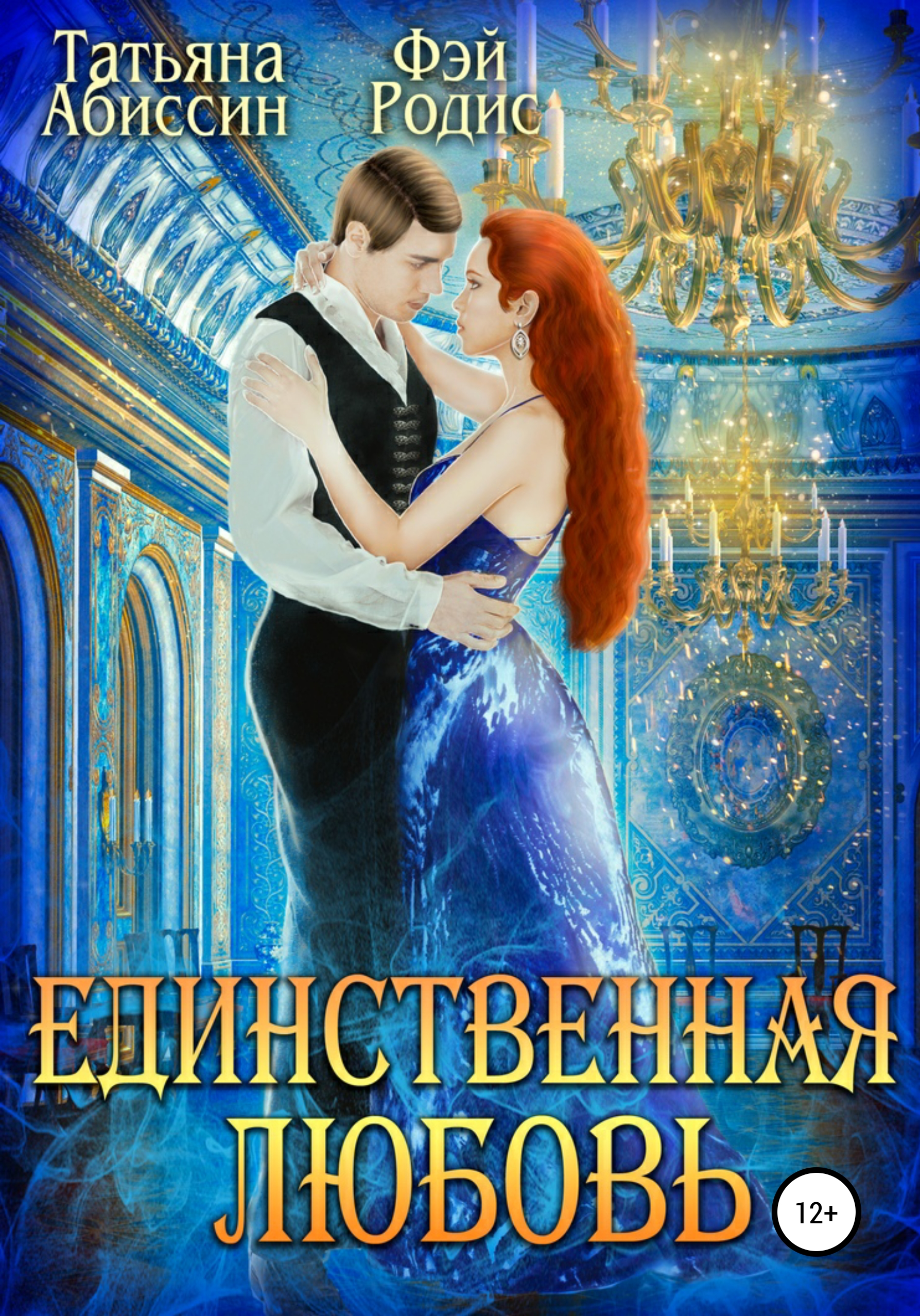 Татьяна Абиссин Единственная любовь татьяна абиссин странница