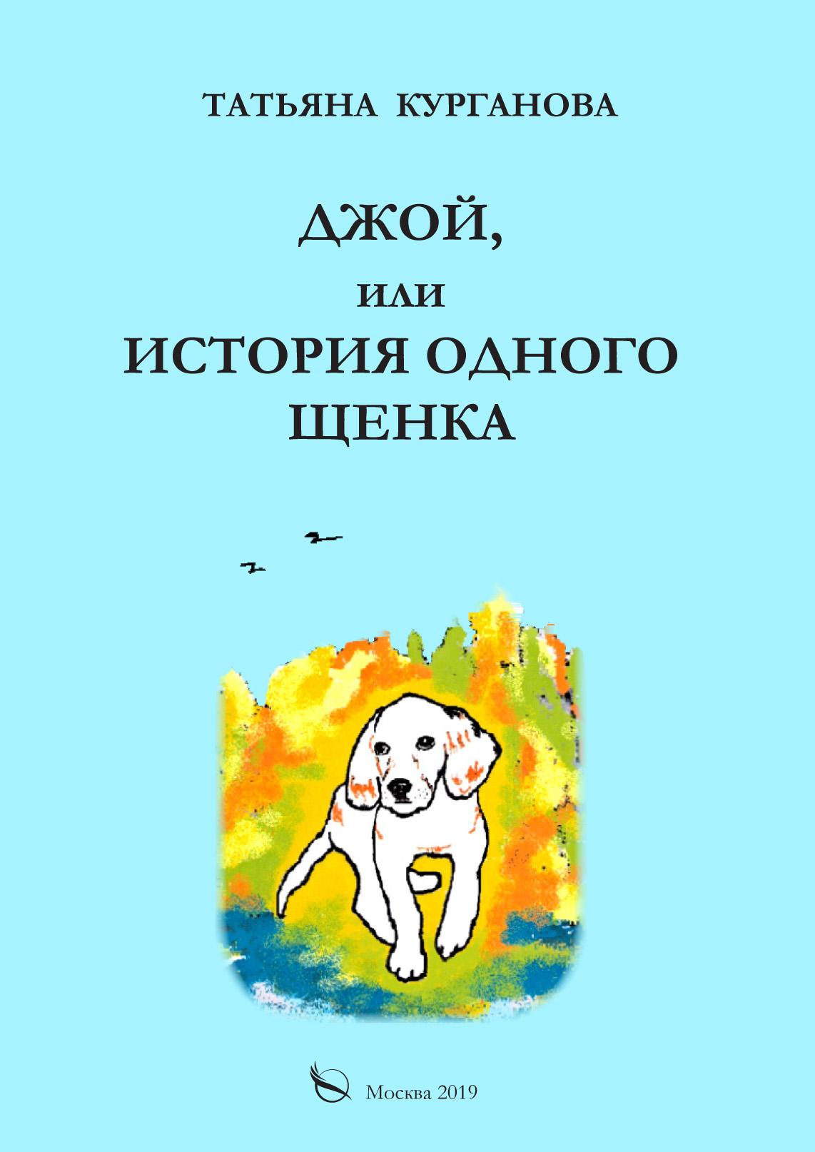 Татьяна Курганова Джой, или История одного щенка