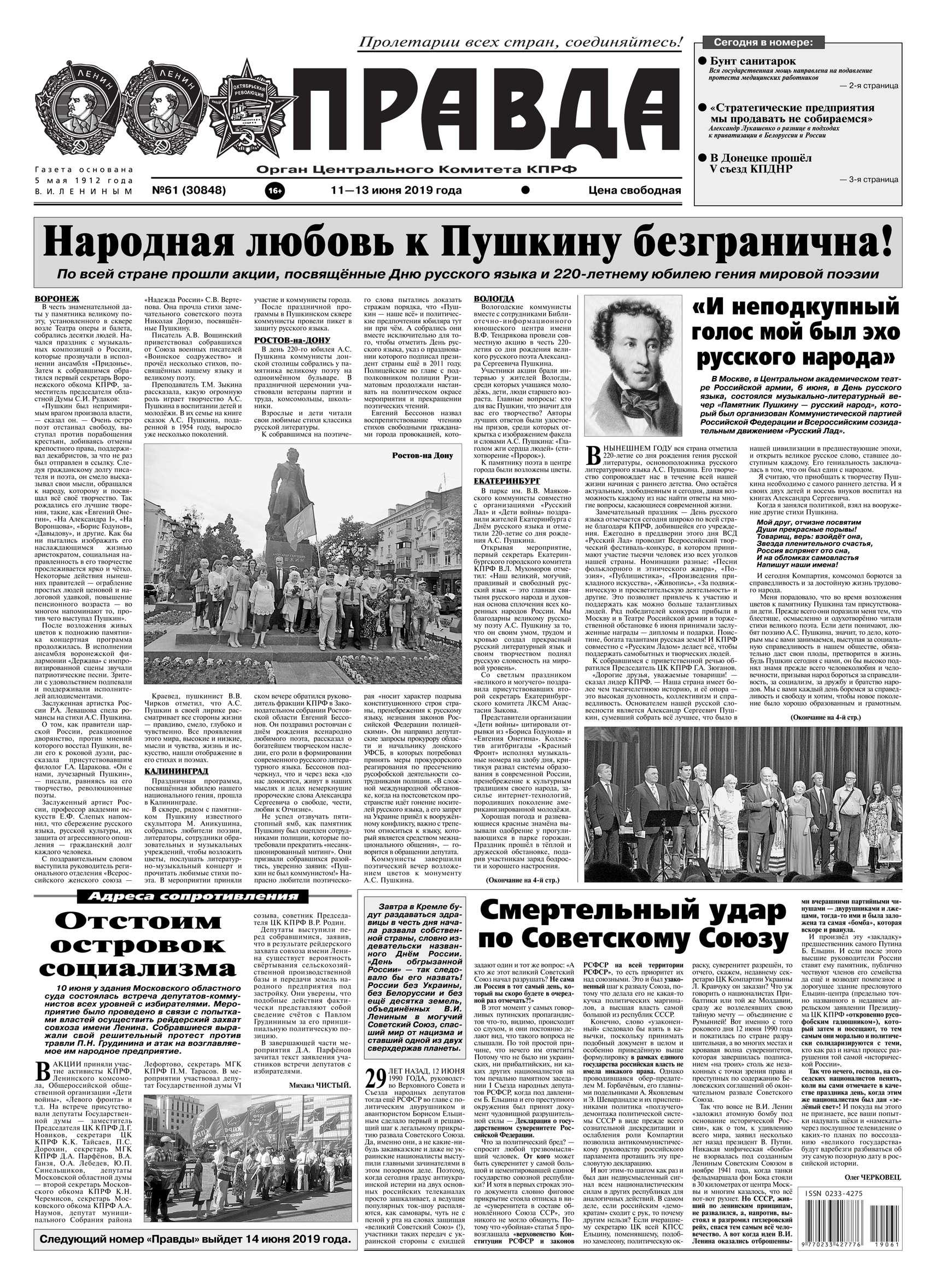 Правда 61-2019