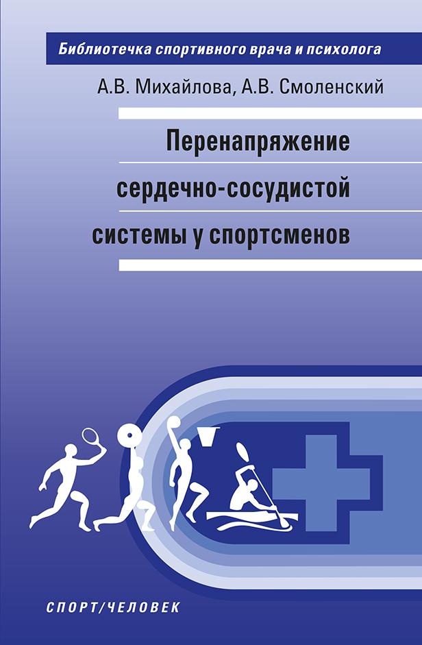 цены А. В. Михайлова Перенапряжение сердечно-сосудистой системы у спортсменов