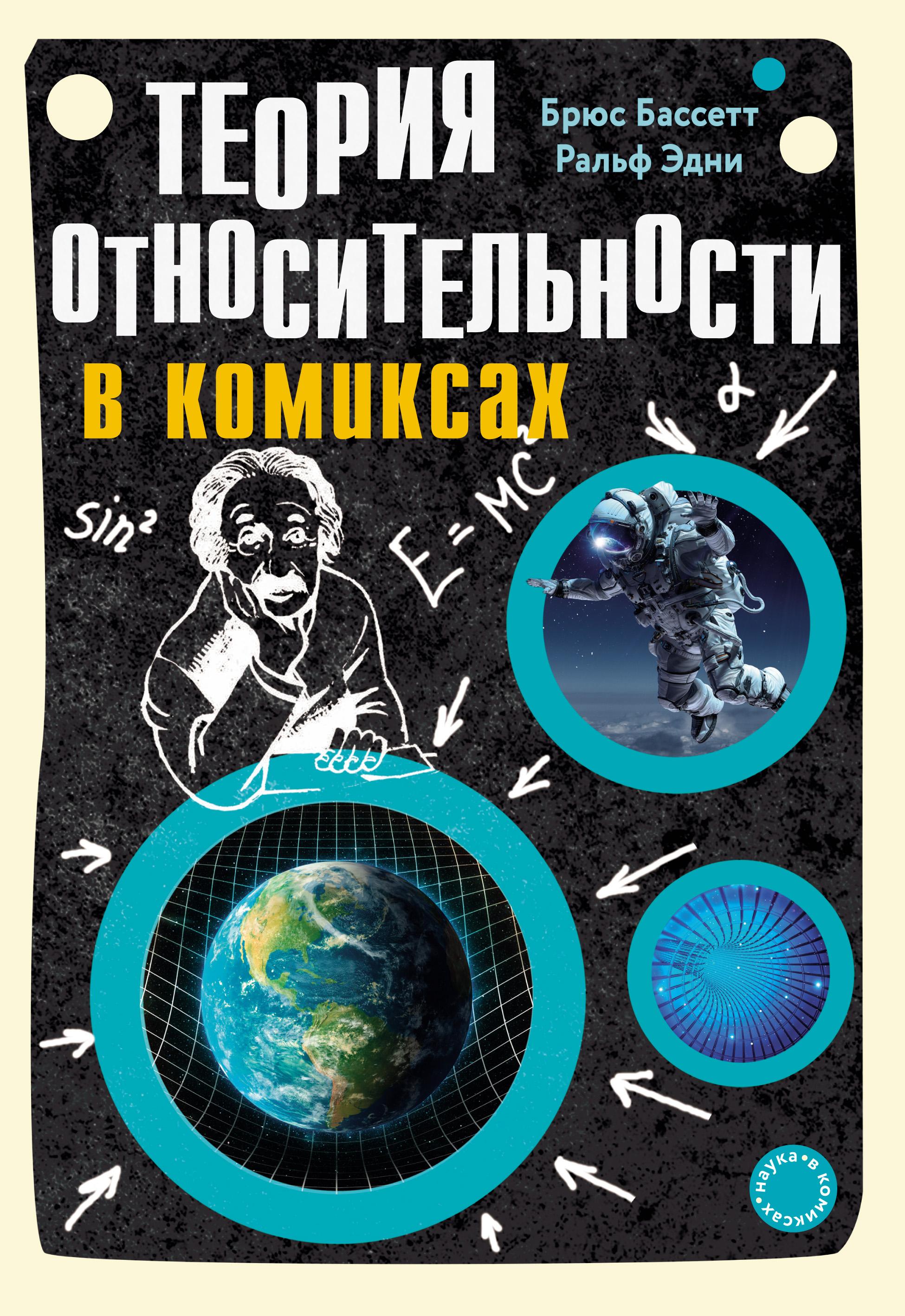 Брюс Бассетт Теория относительности в комиксах о д хвольсон теория относительности а эйнштейна и новое миропонимание