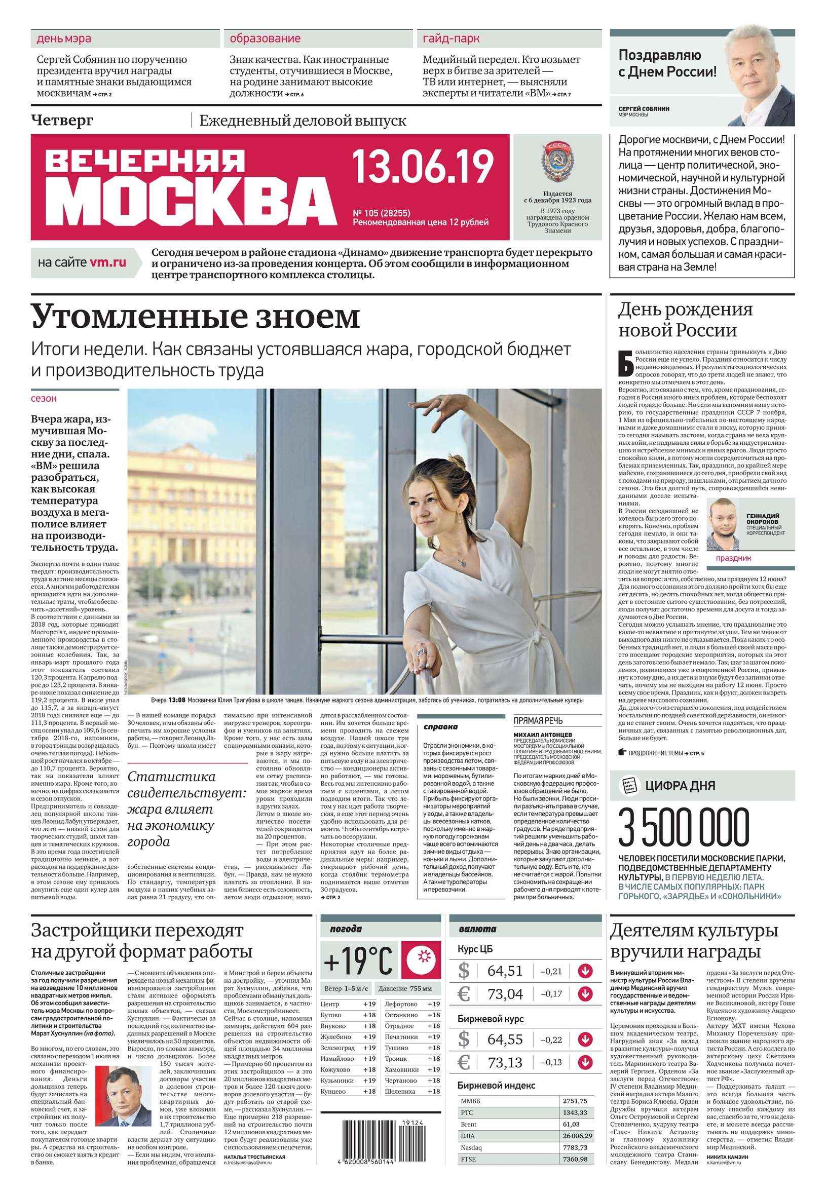 Редакция газеты Вечерняя Москва Вечерняя Москва 105-2019