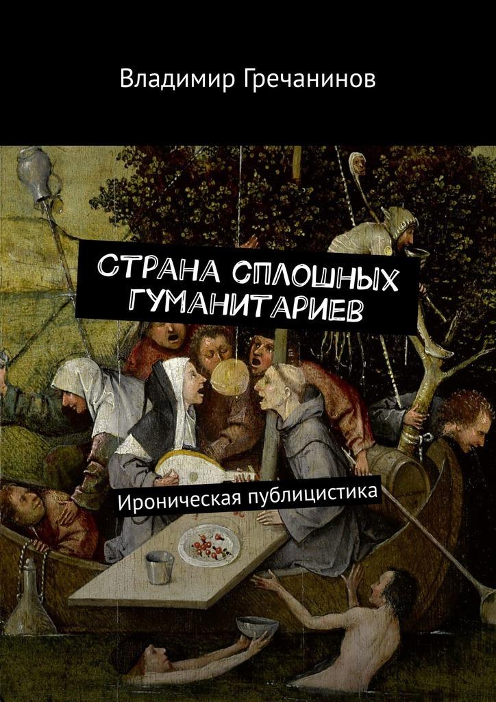 цена на Владимир Гречанинов Страна сплошных гуманитариев. Ироническая публицистика