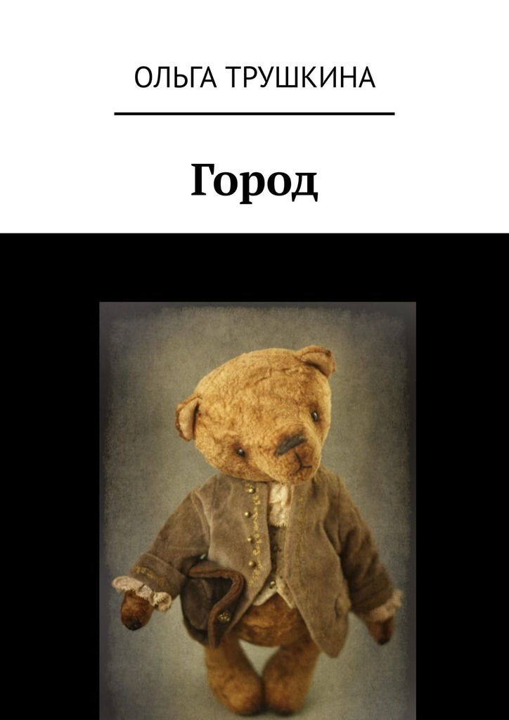 Ольга Трушкина Город ольга трушкина приключения гламурного грузчика