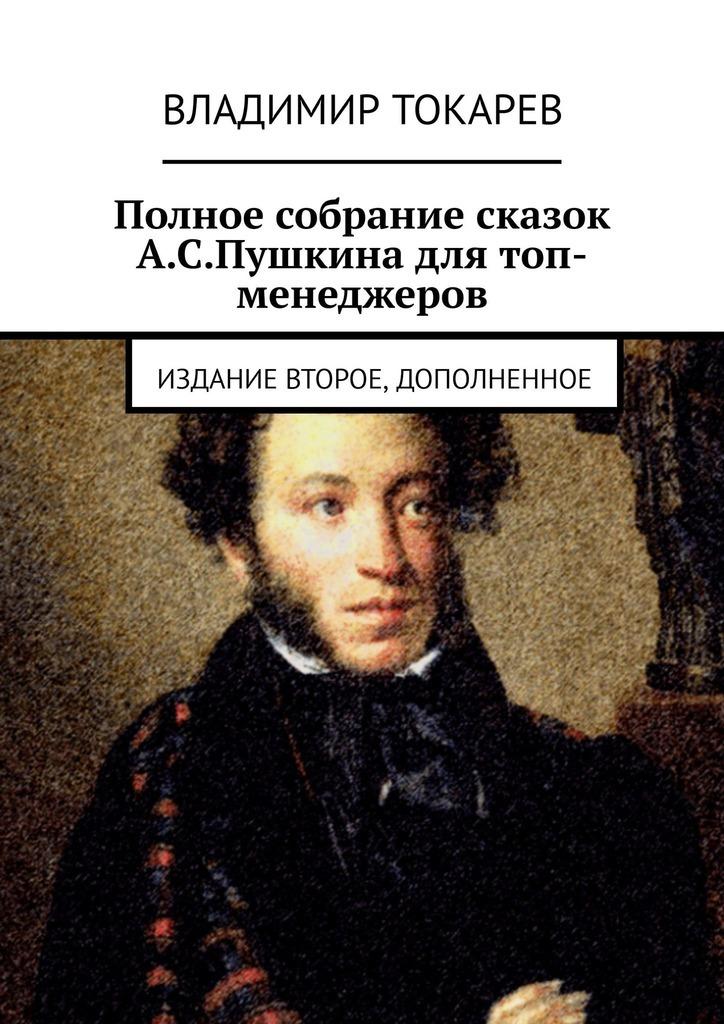 Полное собрание сказок А.С.Пушкина для топ-менеджеров. Издание второе, дополненное