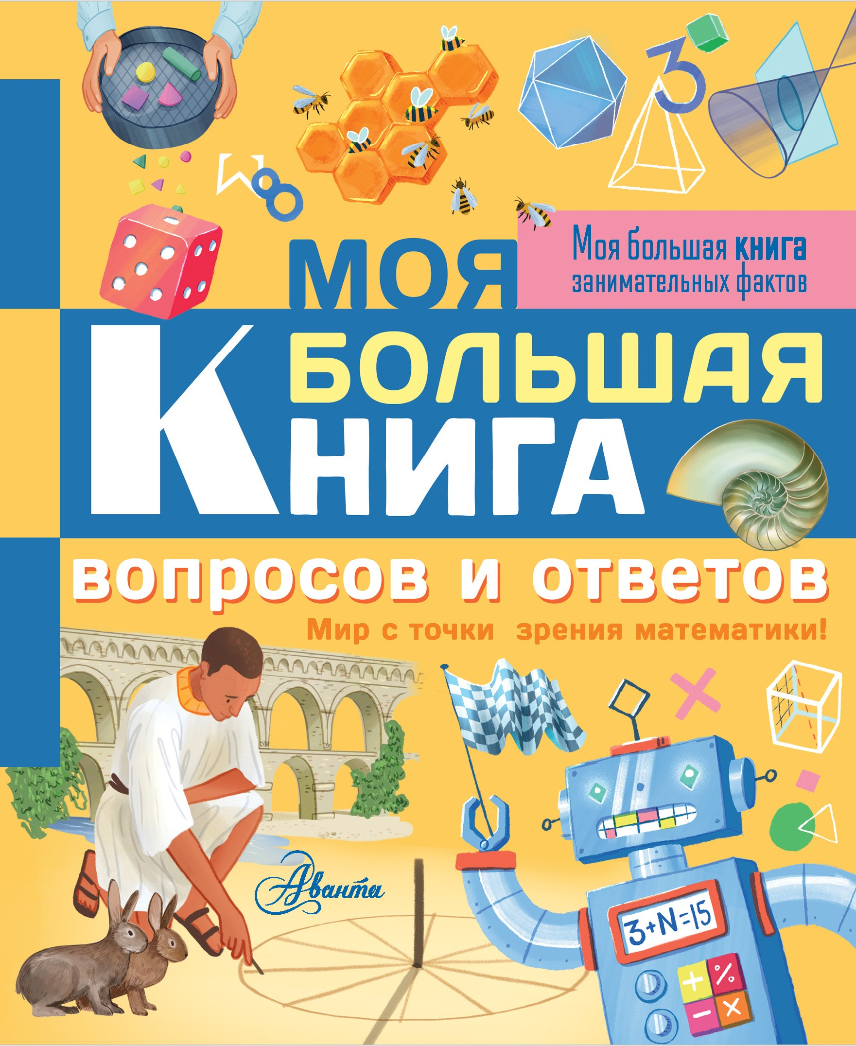 Лиза Риган Моя большая книга вопросов и ответов. Мир с точки зрения математики! марина почкина большая книга вопросов и ответов где