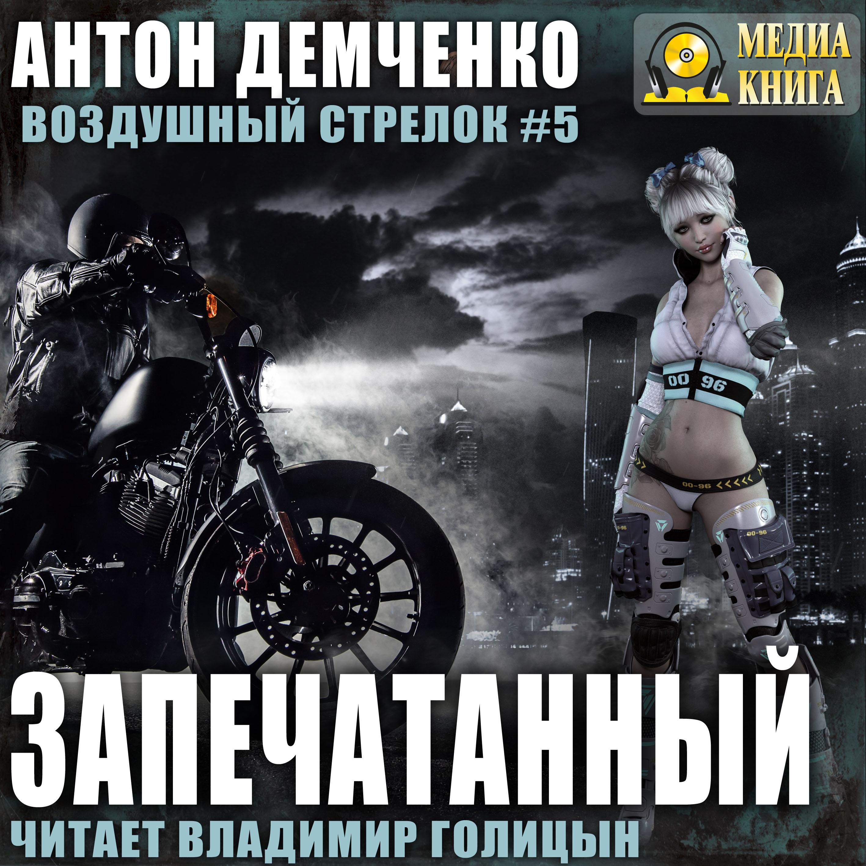Антон Демченко Воздушный стрелок. Запечатанный цена и фото