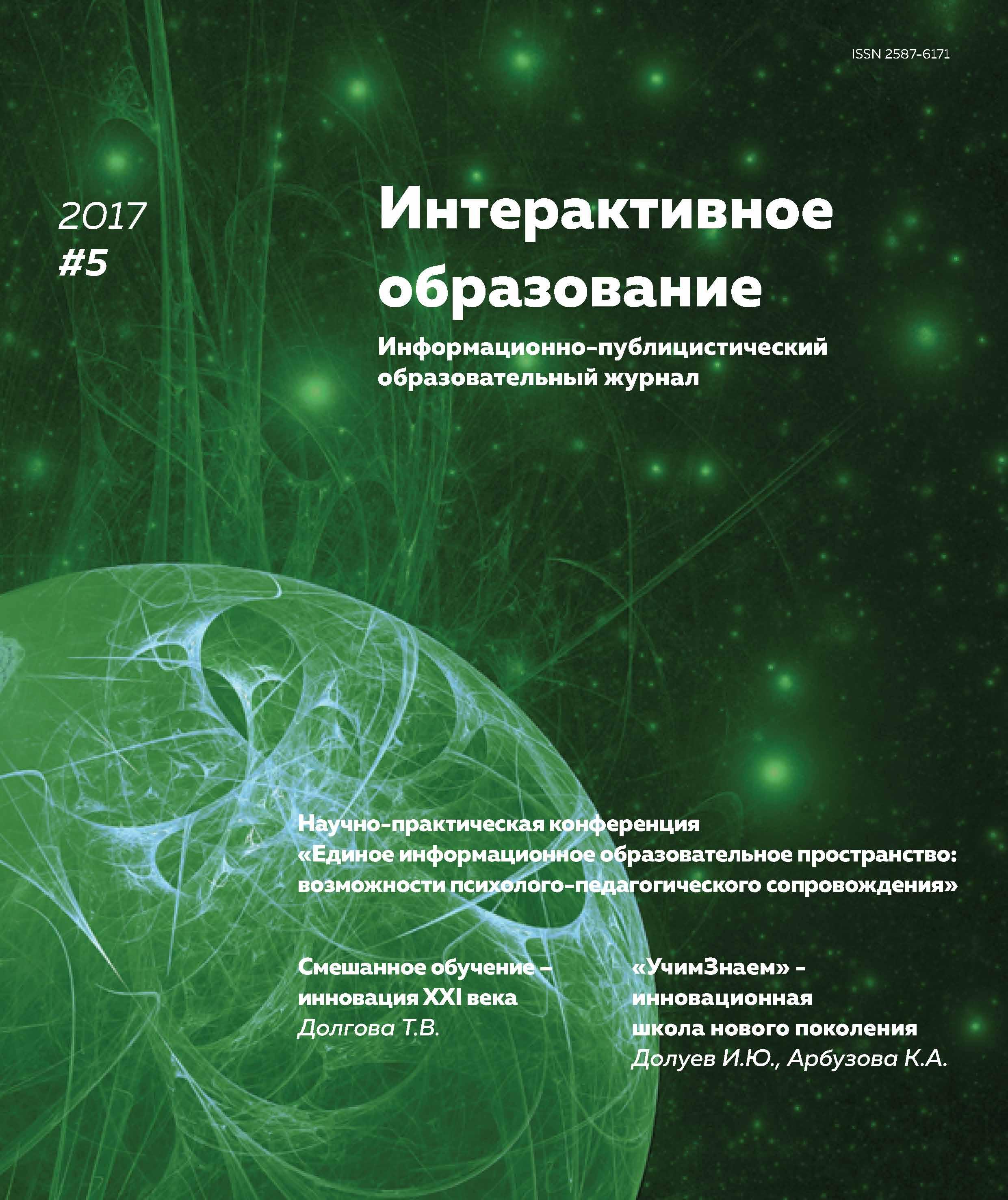 Интерактивное образование № 5 2017 г.
