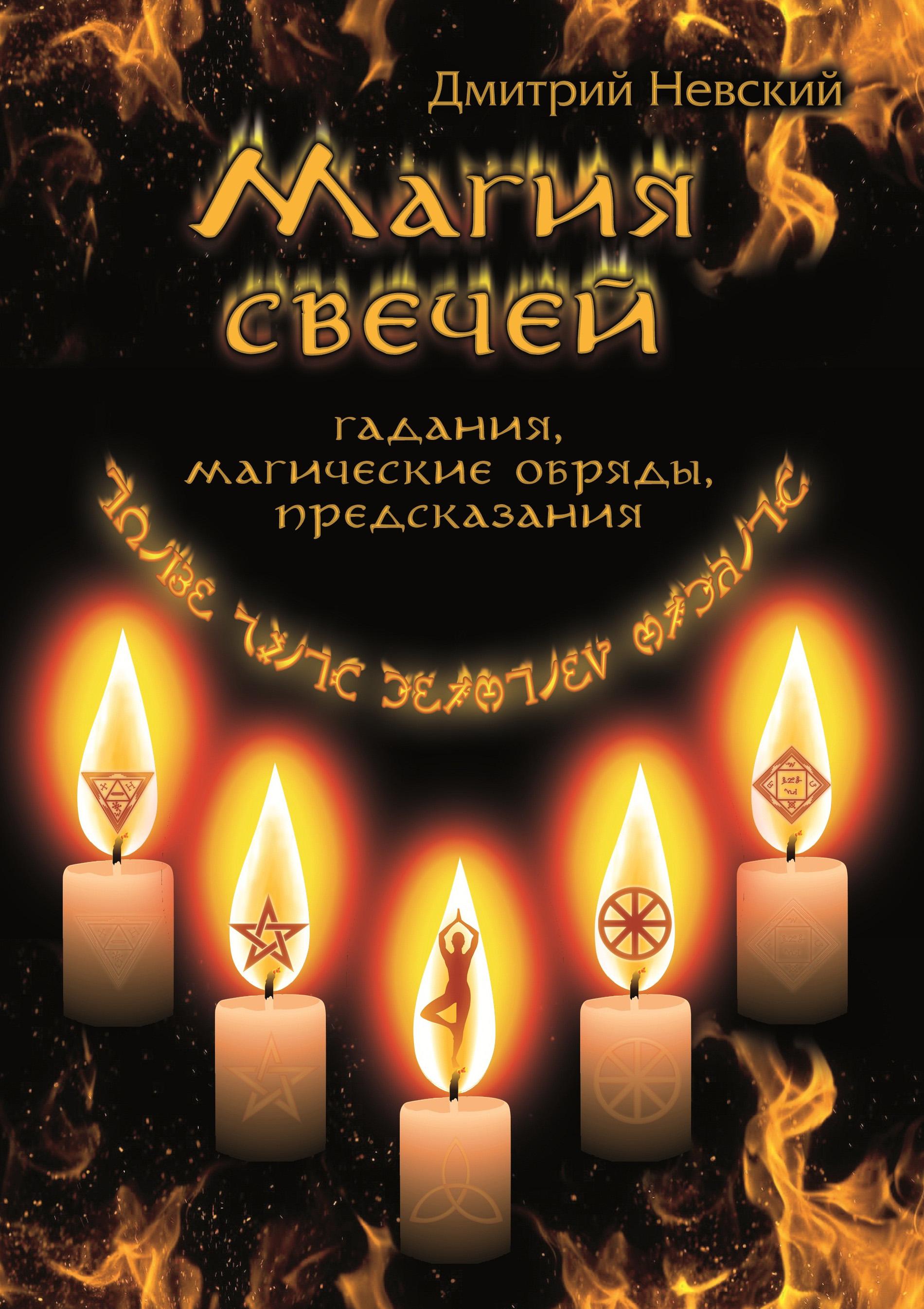Дмитрий Невский Магия свечей. Обряды очищения и защиты отсутствует магия свечей