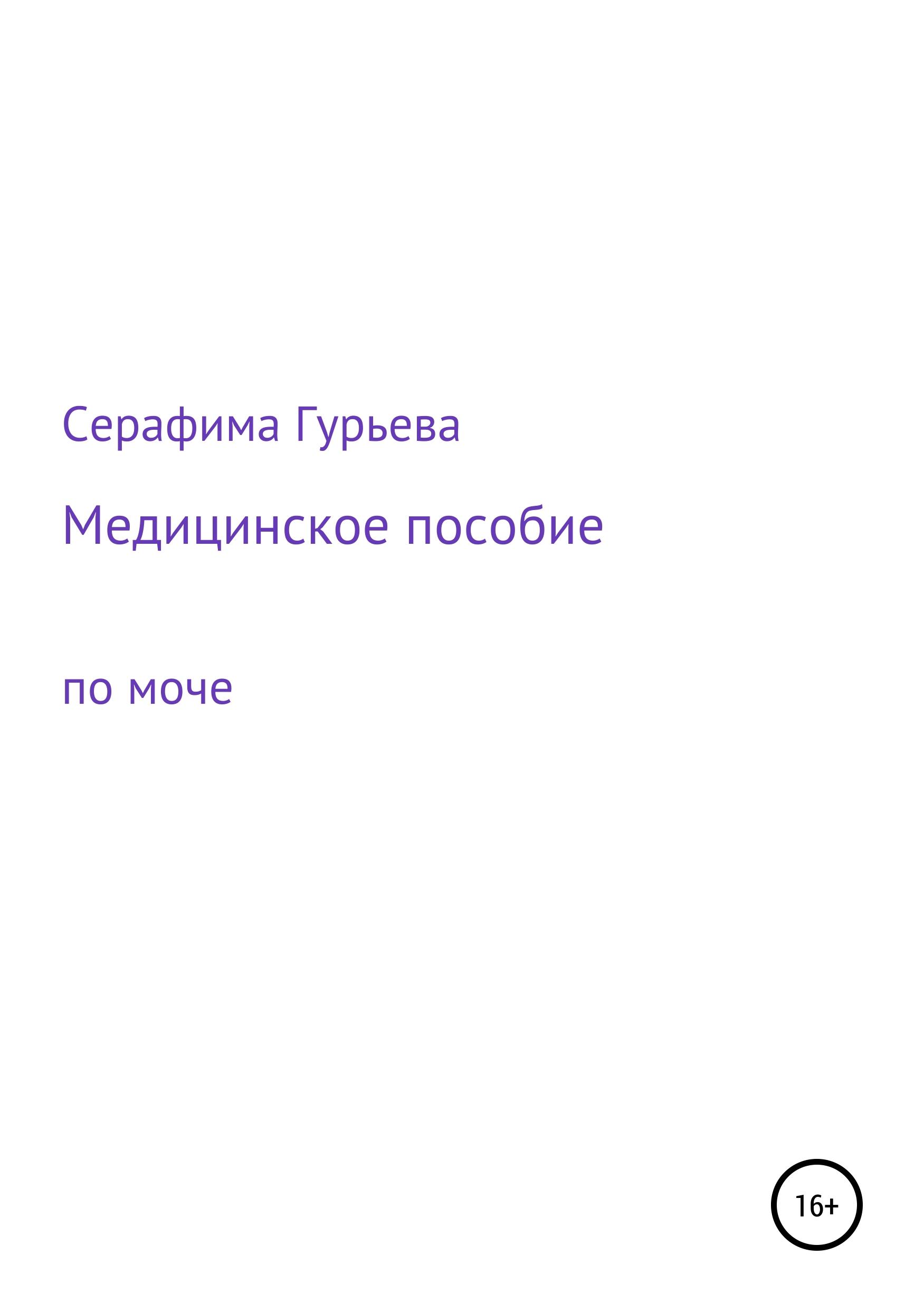 Серафима Гурьева Медицинское пособие по моче гурьева н а детям о кронштадте