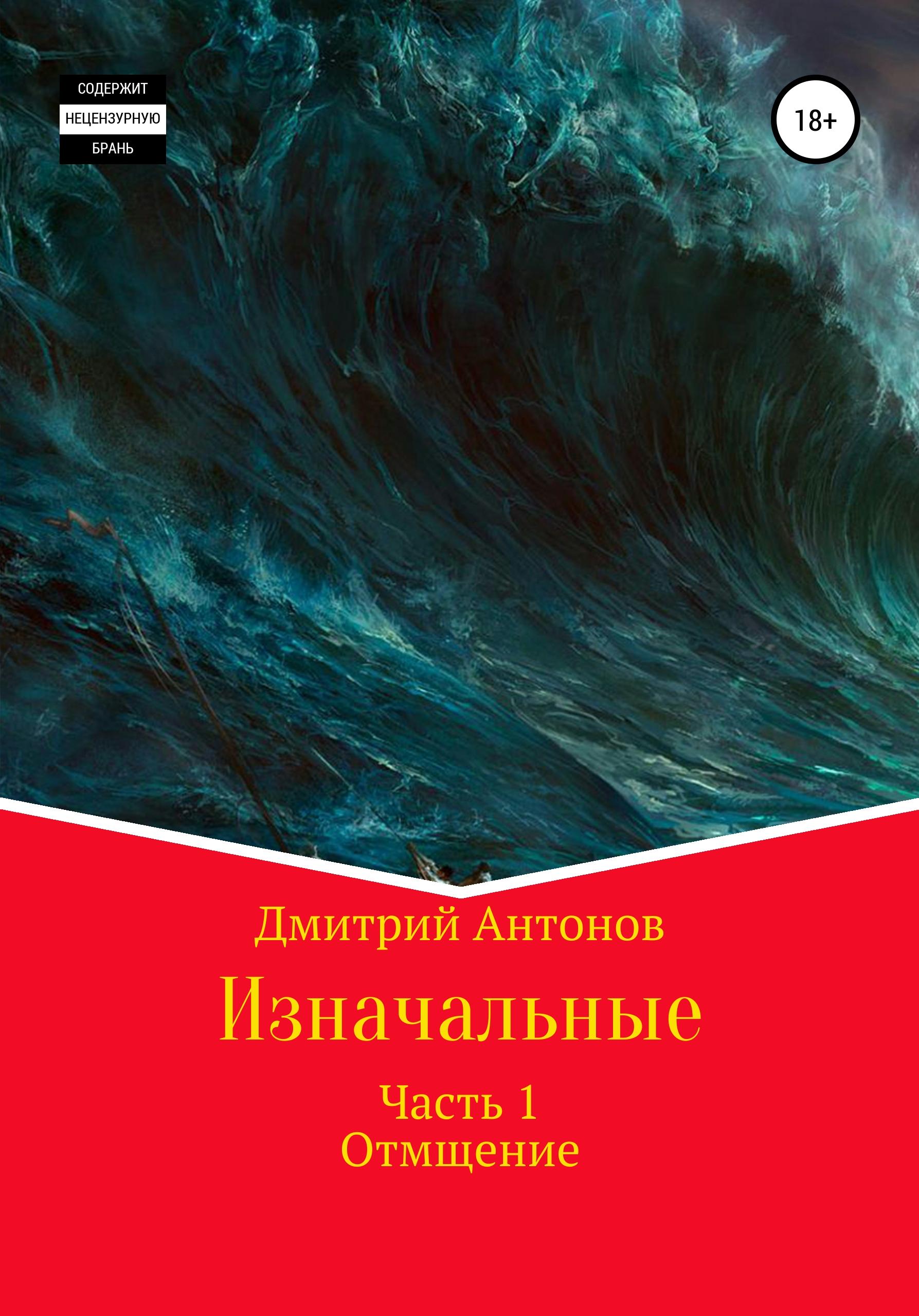 Дмитрий Антонов. Изначальные