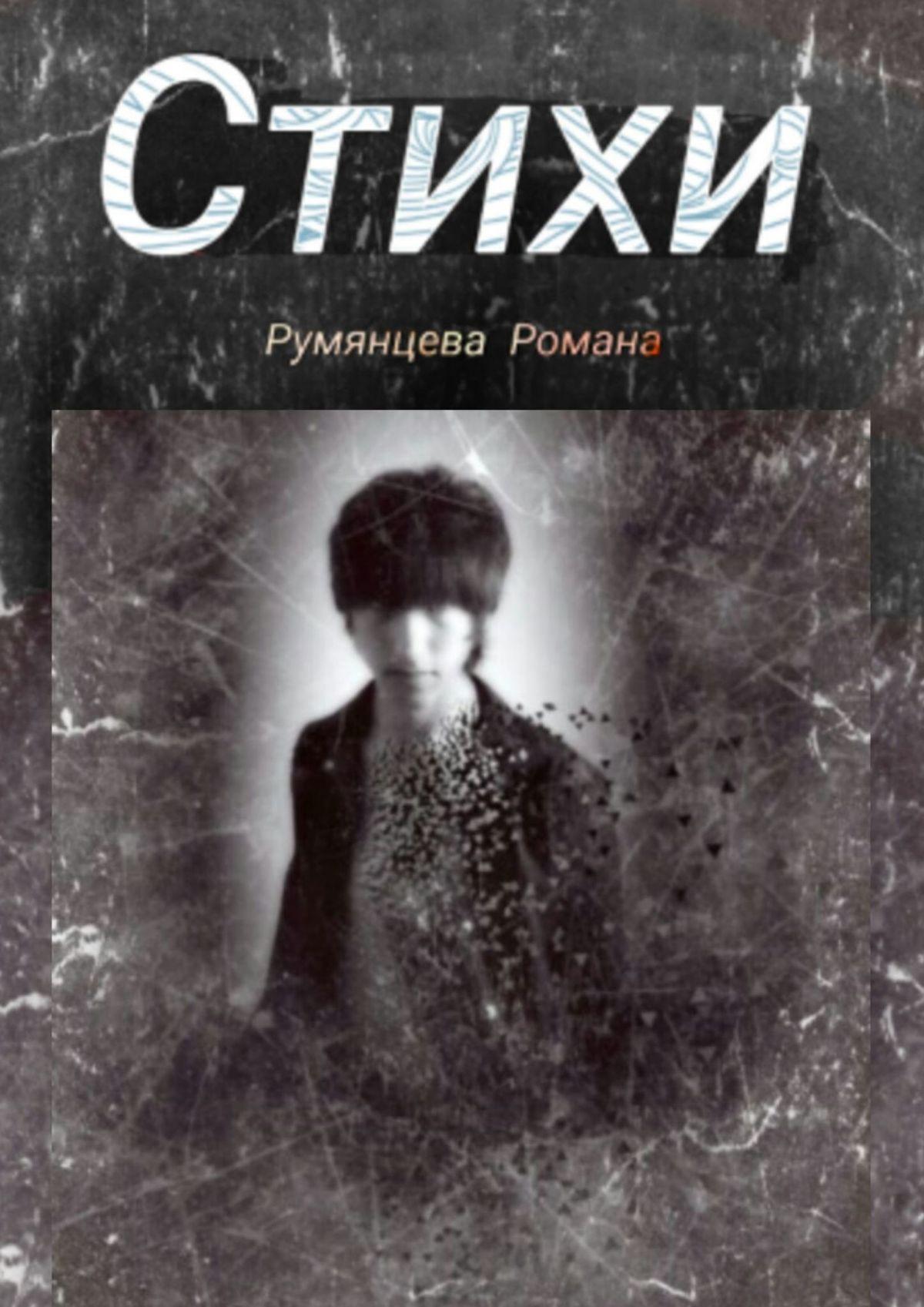 Роман Румянцев. Стихи