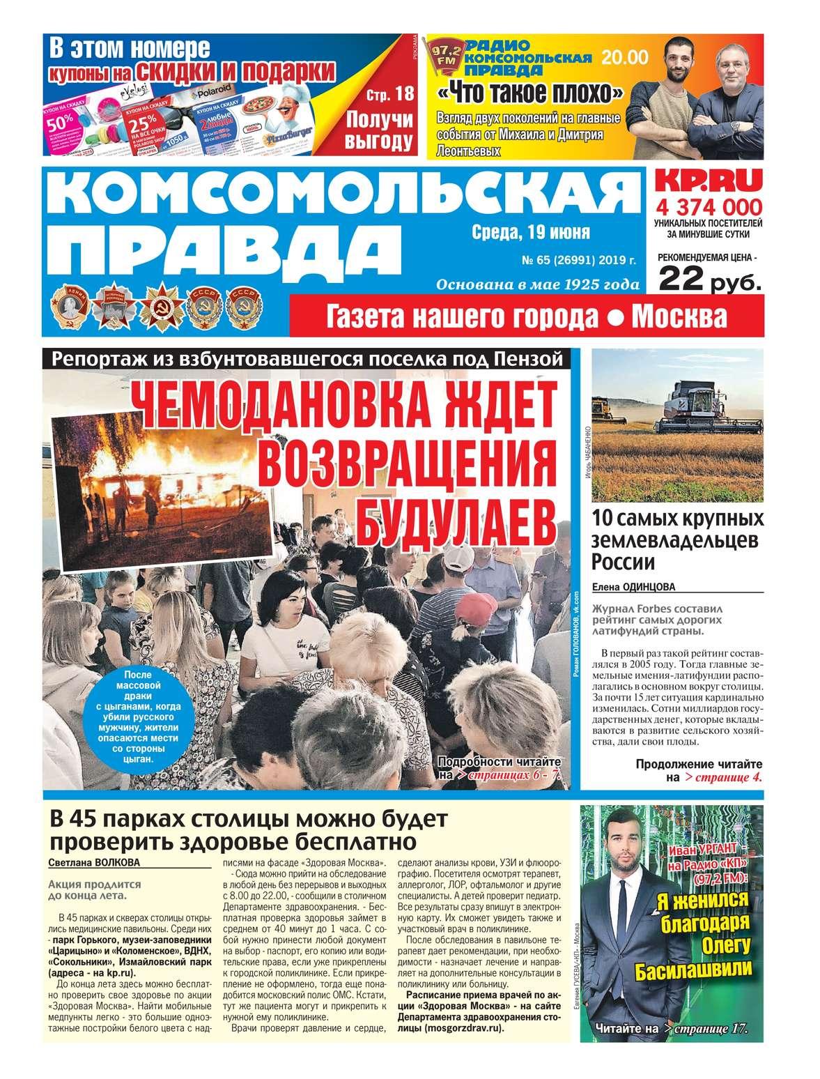 Комсомольская Правда. Москва 65-2019