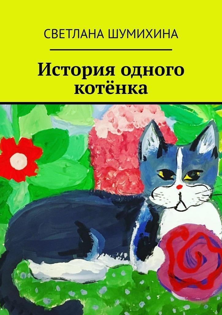 Светлана Шумихина История одного котёнка светлана славная соломенные человечки первый уровень сложности история вторая как том нашел эхо