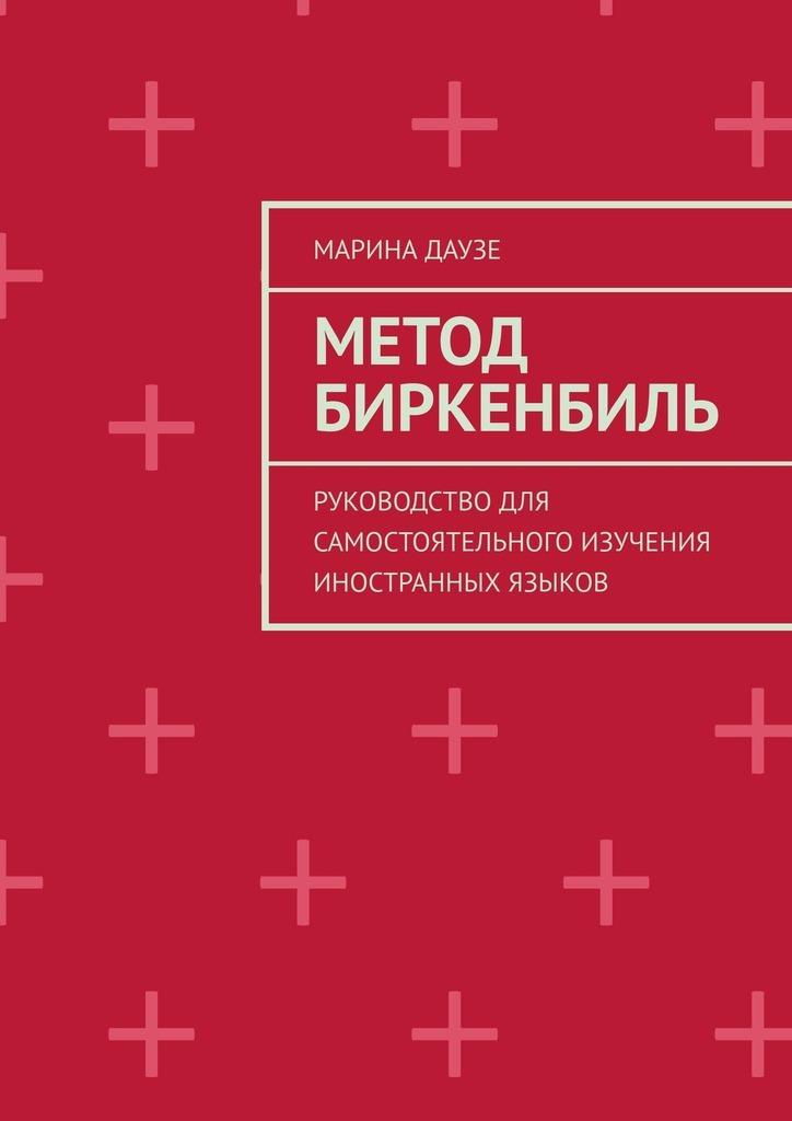 Марина Даузе Метод Биркенбиль. Руководство для самостоятельного изучения иностранных языков цена