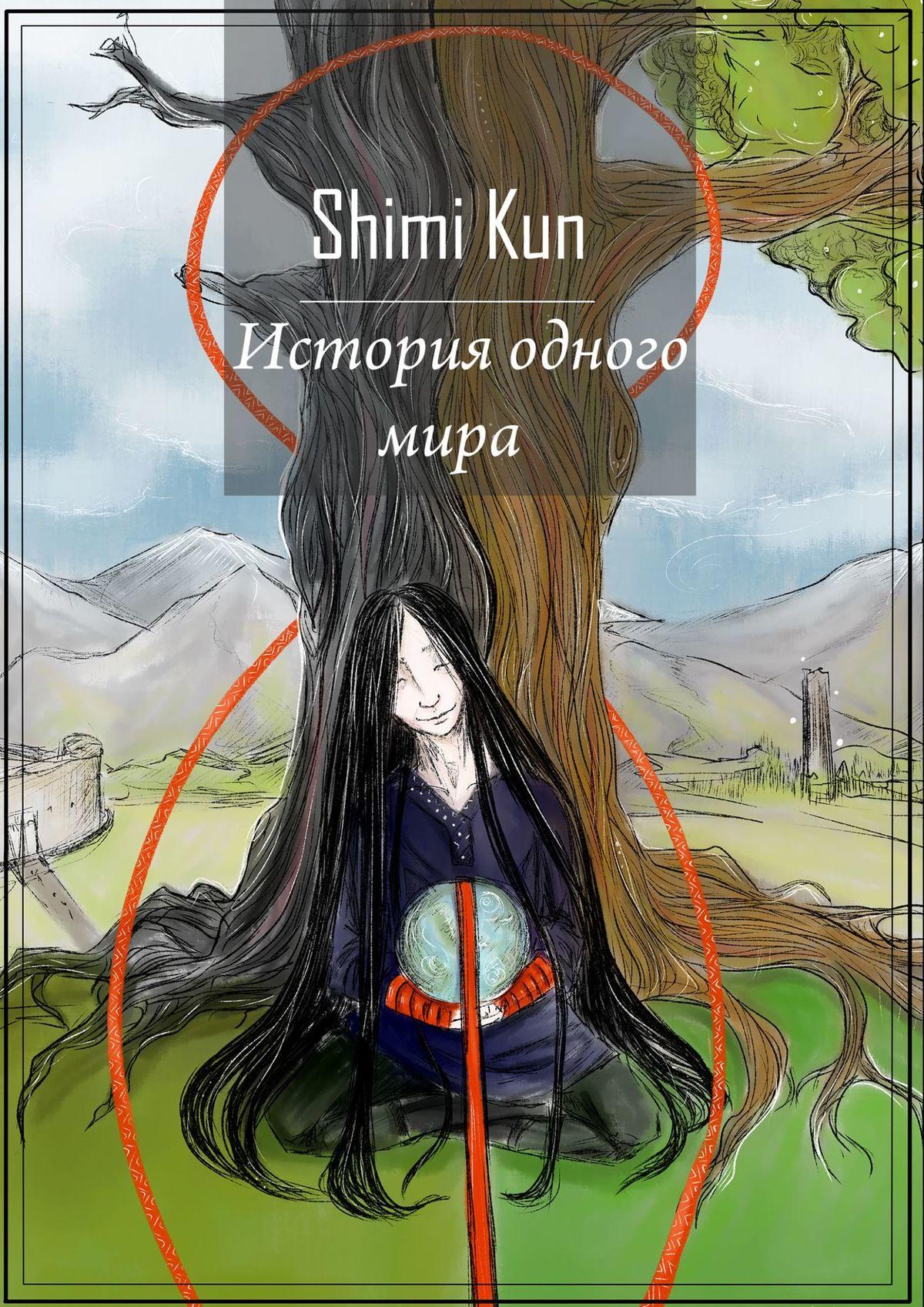 Shimi Kun. История одногомира