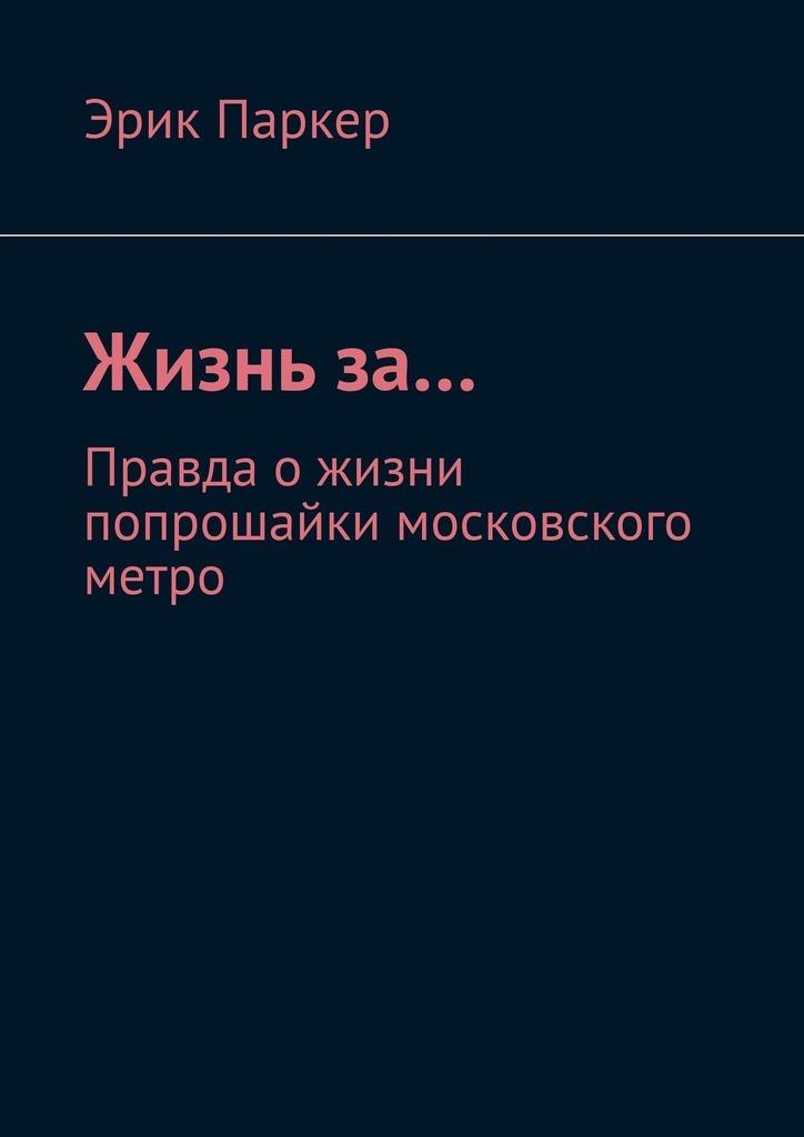 Жизньза… Правда ожизни попрошайки московского метро