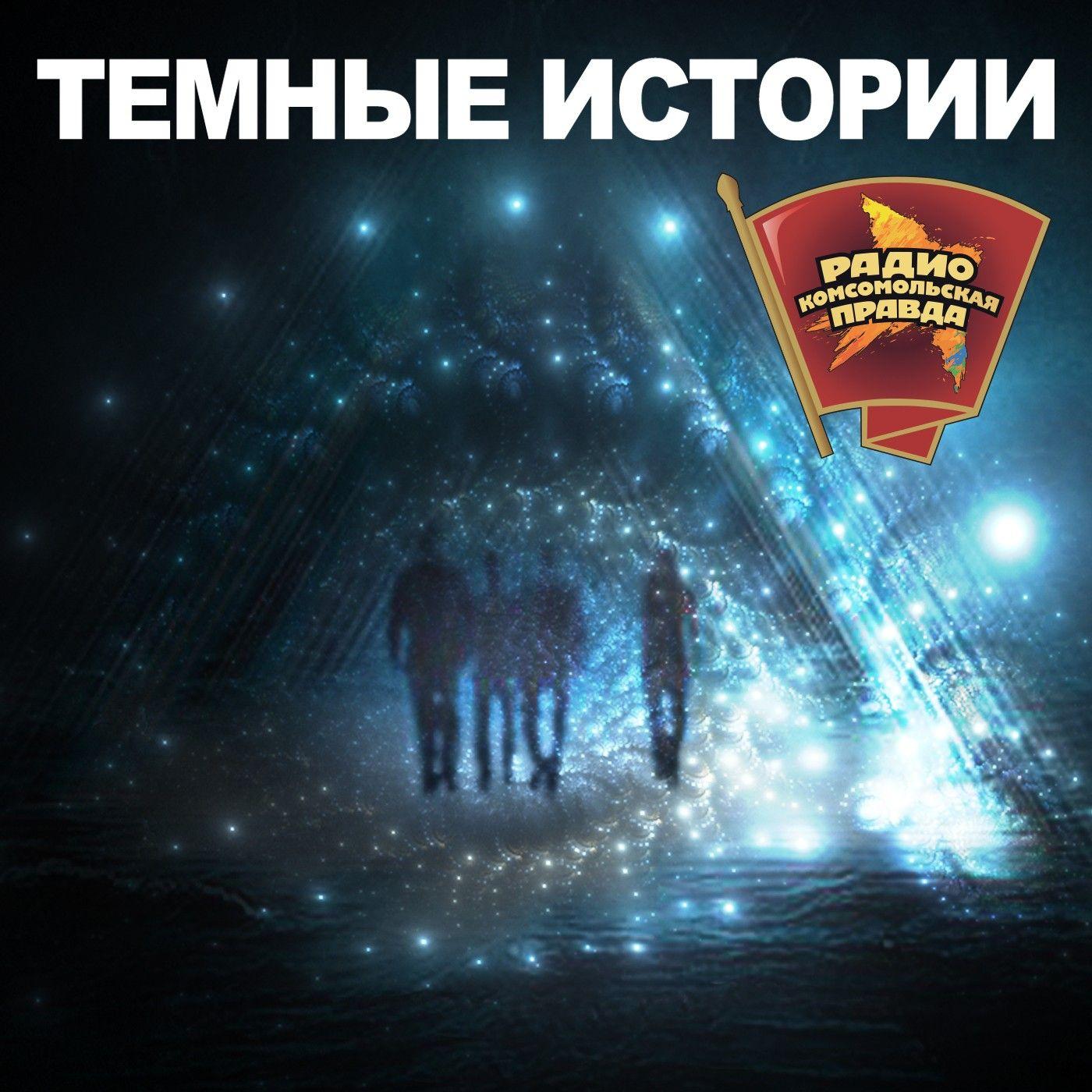 Радио «Комсомольская правда» Живой Гитлер живой а спартанец