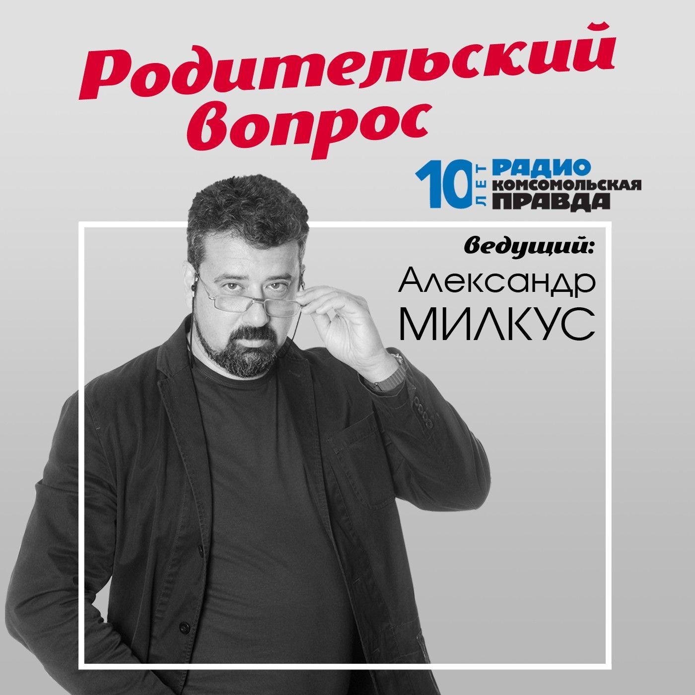 Радио «Комсомольская правда» Гиперопека: когда родителей слишком много