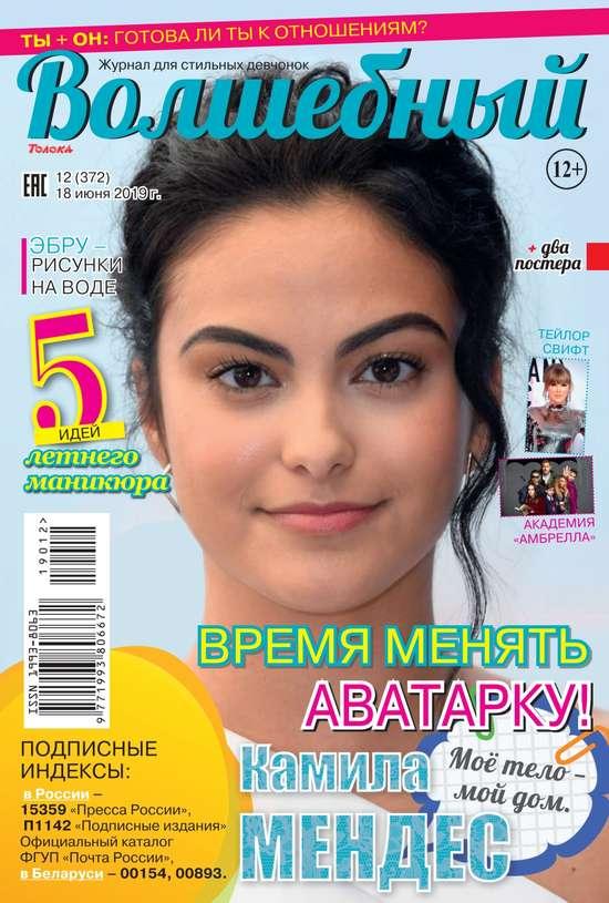 Редакция журнала Волшебный Волшебный 12-2019
