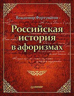 В. В. Фортунатов Российская история в афоризмах футболка с полной запечаткой для мальчиков printio локомотив