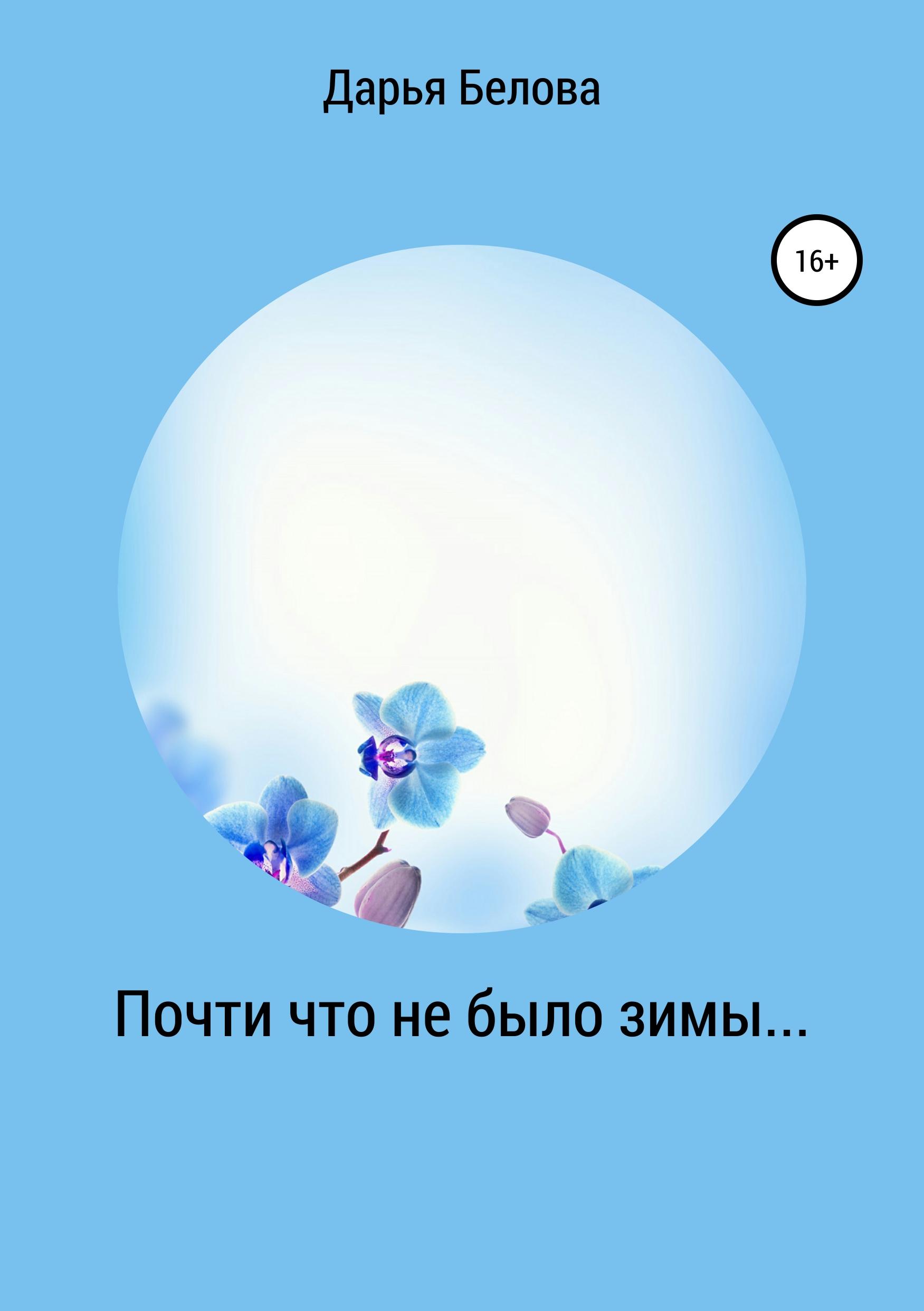 Дарья Белова Почти что не было зимы лидия анискович русские зимы