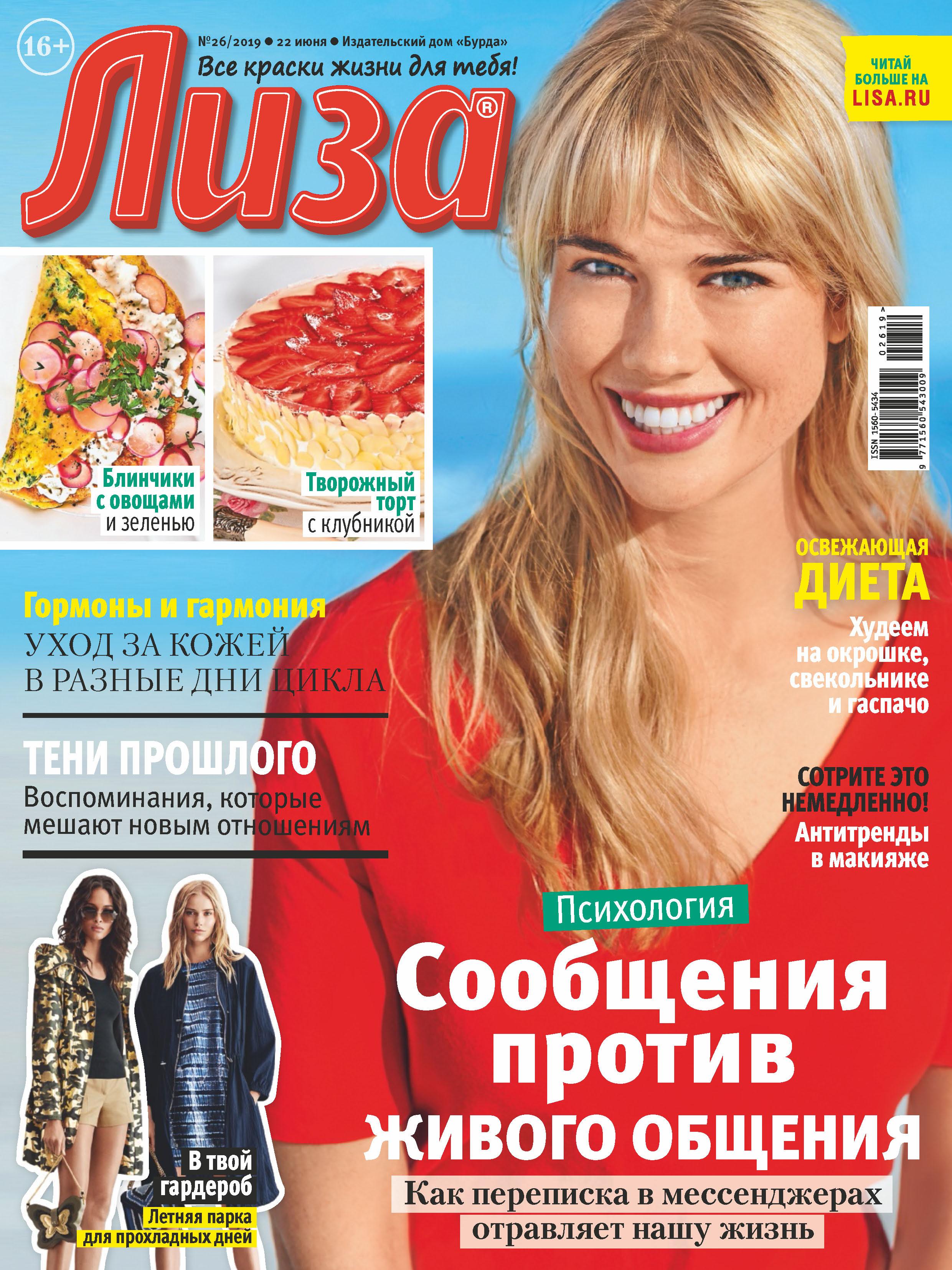 Отсутствует Журнал «Лиза» №26/2019 отсутствует журнал лиза 49 2019