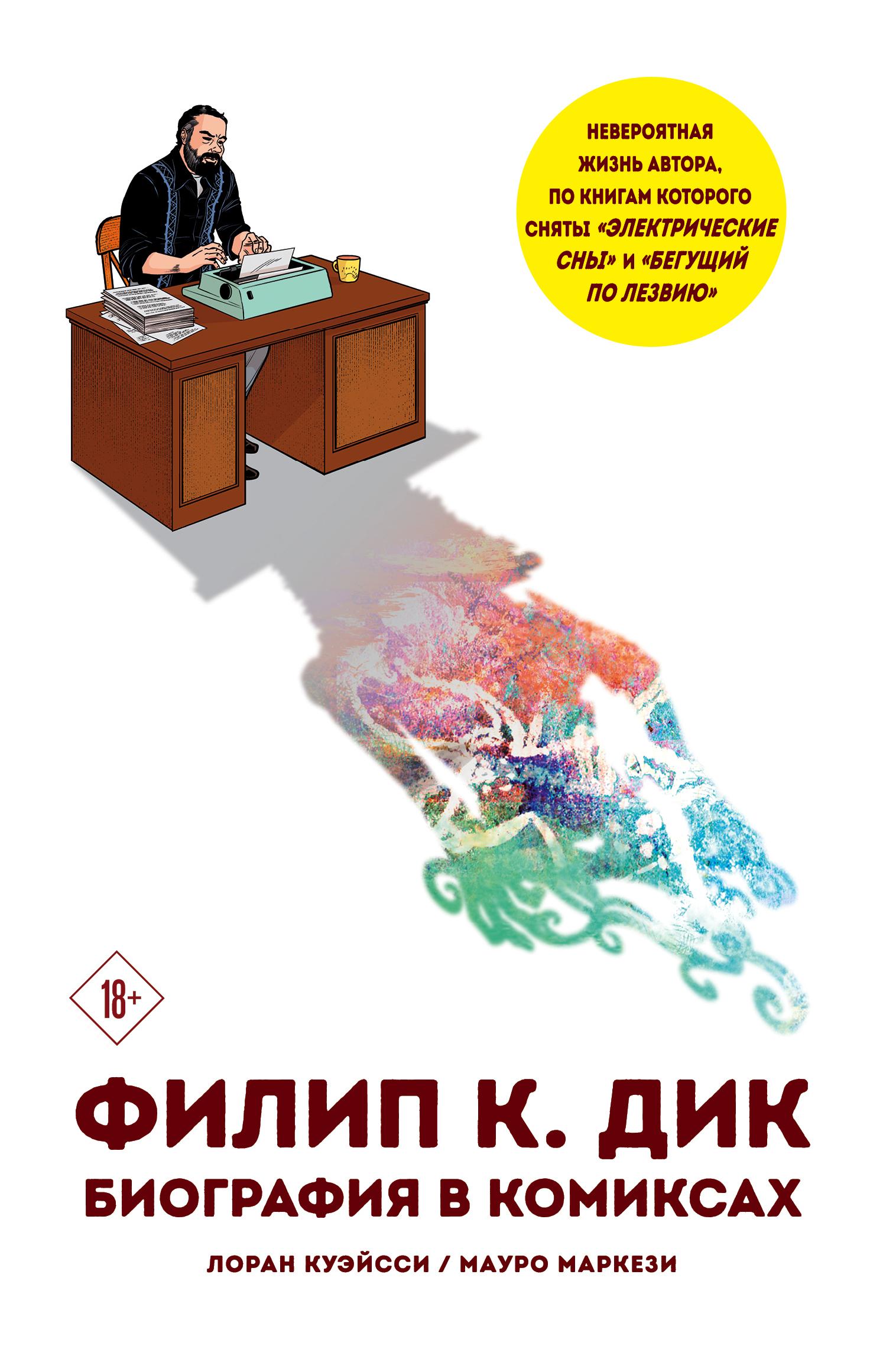Лоран Куэйсси Филип К. Дик. Биография в комиксах