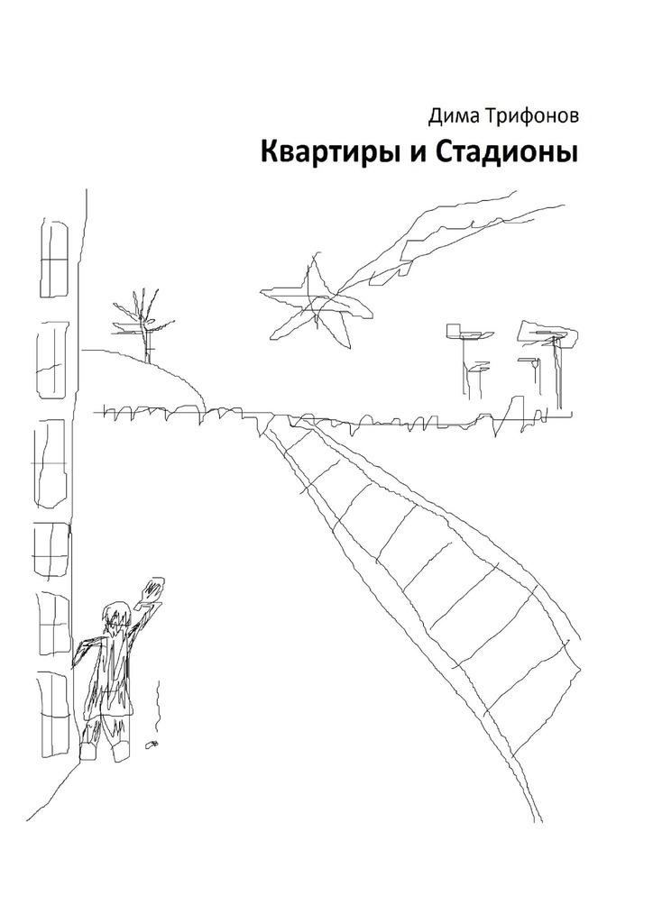 Дима Трифонов Квартиры иСтадионы