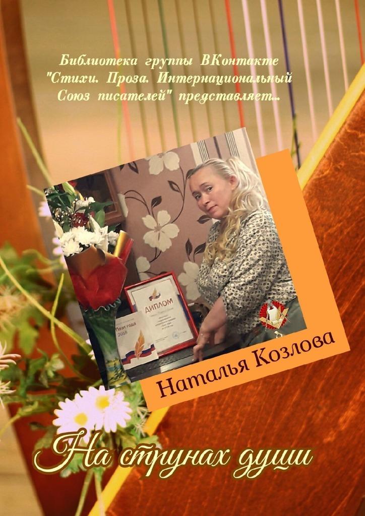 цена на Наталья Козлова Наструнахдуши. Библиотека группы ВКонтакте «Стихи. Проза. Интернациональный Союз писателей» представляет…