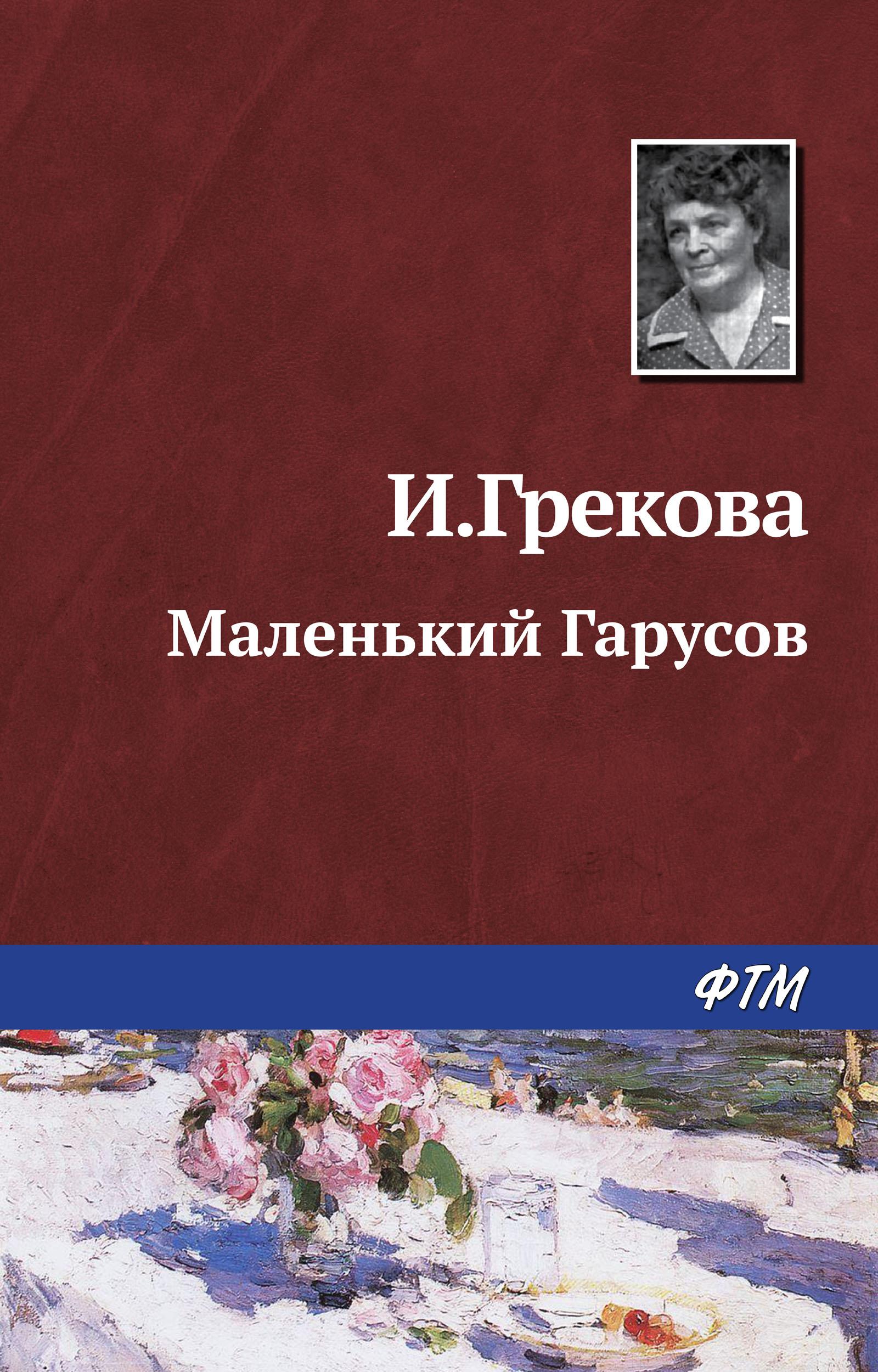 И. Грекова Маленький Гарусов