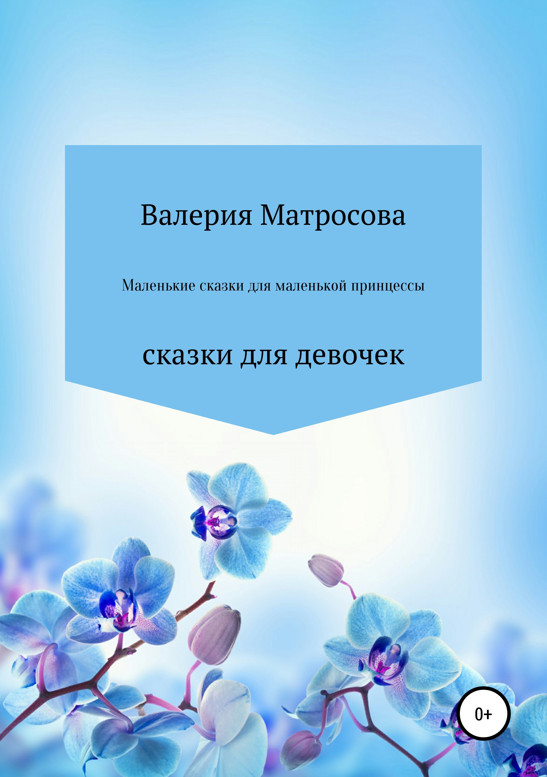 Валерия Матросова Маленькие сказки для маленькой принцессы валерия матросова прозрение или золушка 15 лет спустя